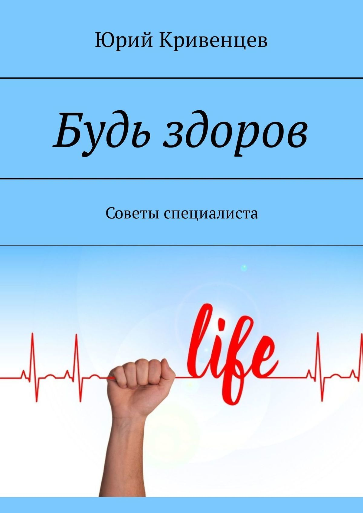 Юрий Кривенцев - Будь здоров. Советы специалиста