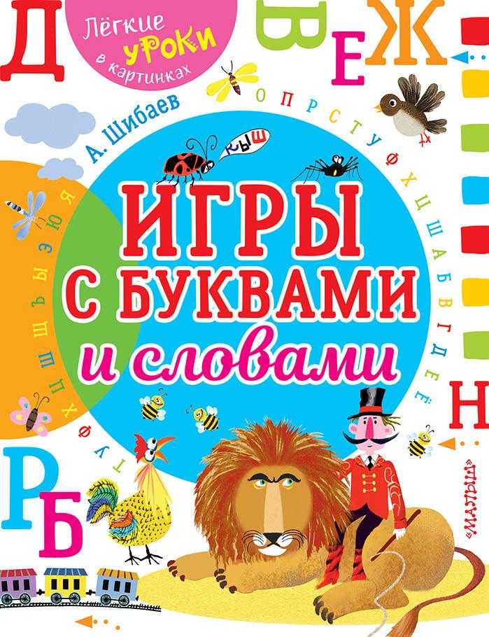 Александр Шибаев Игры с буквами и словами книжки с наклейками clever пингвиненок пороро мой мир первые игры с буквами и словами