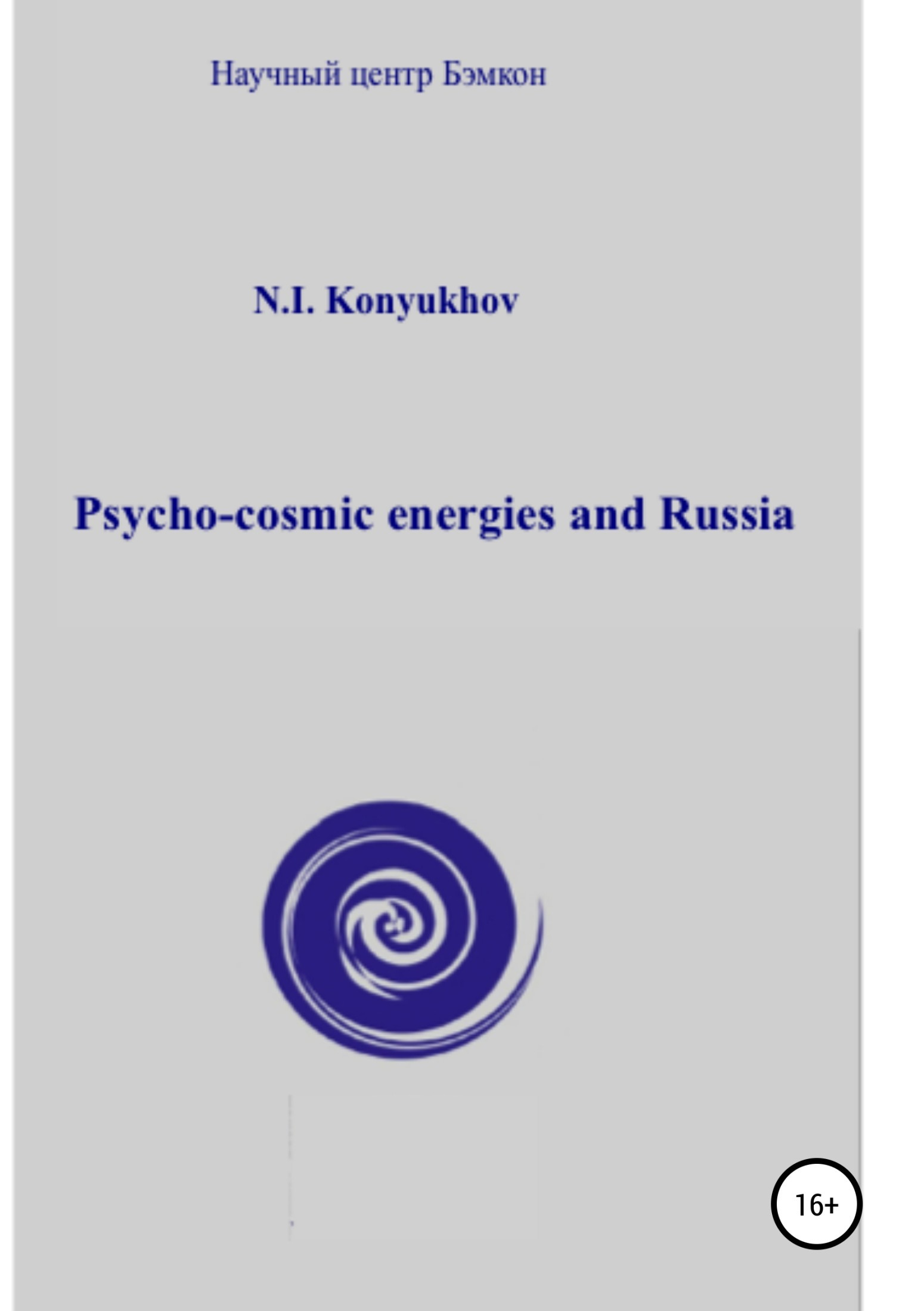 Николай Игнатьевич Конюхов Psycho-cosmic energies and Russia трехколесный самокат cosmic zoo galaxy one космик зоо гэлакси 1 cosmic zoo