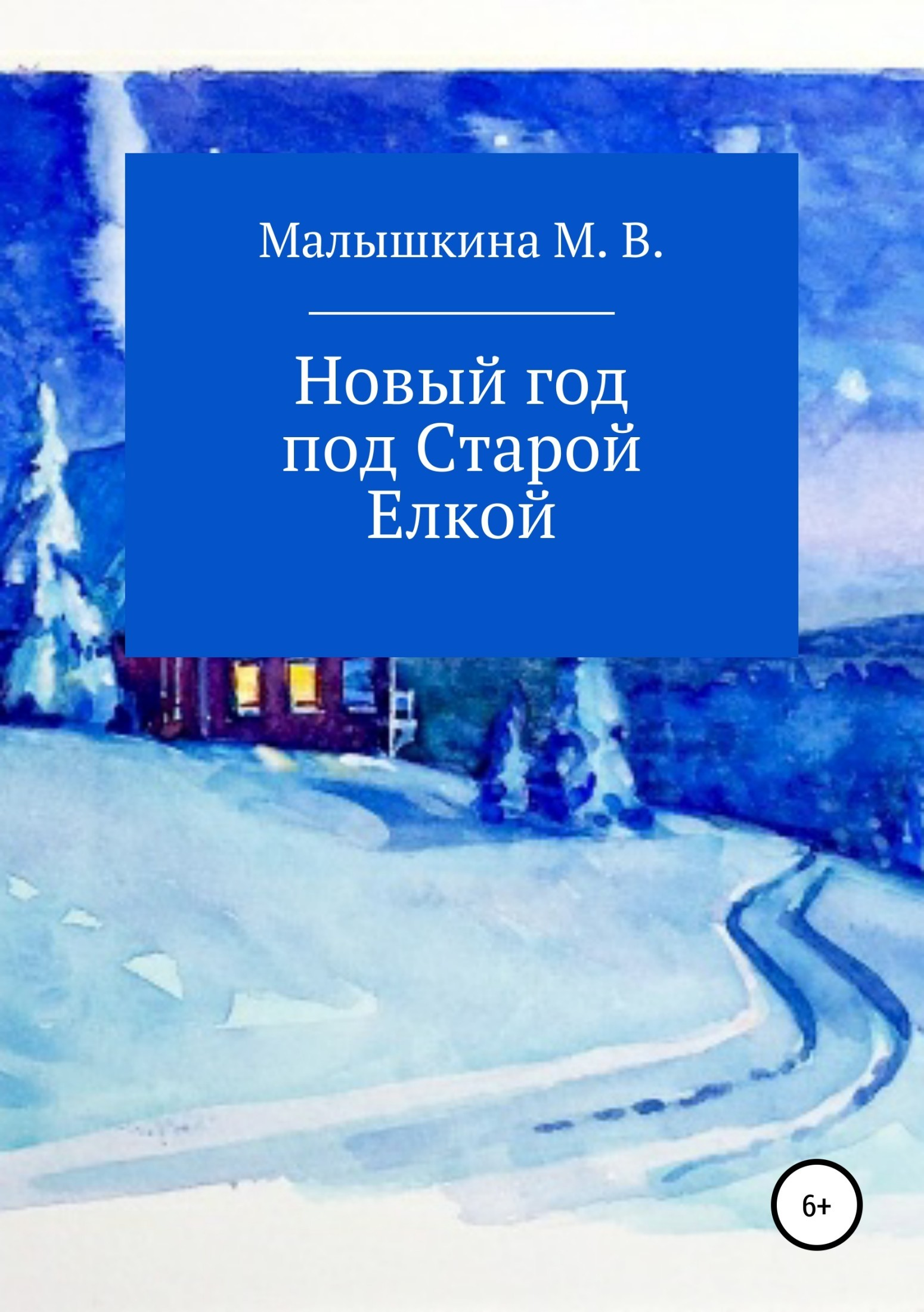 Мария Малышкина - Новый год под Старой Елкой
