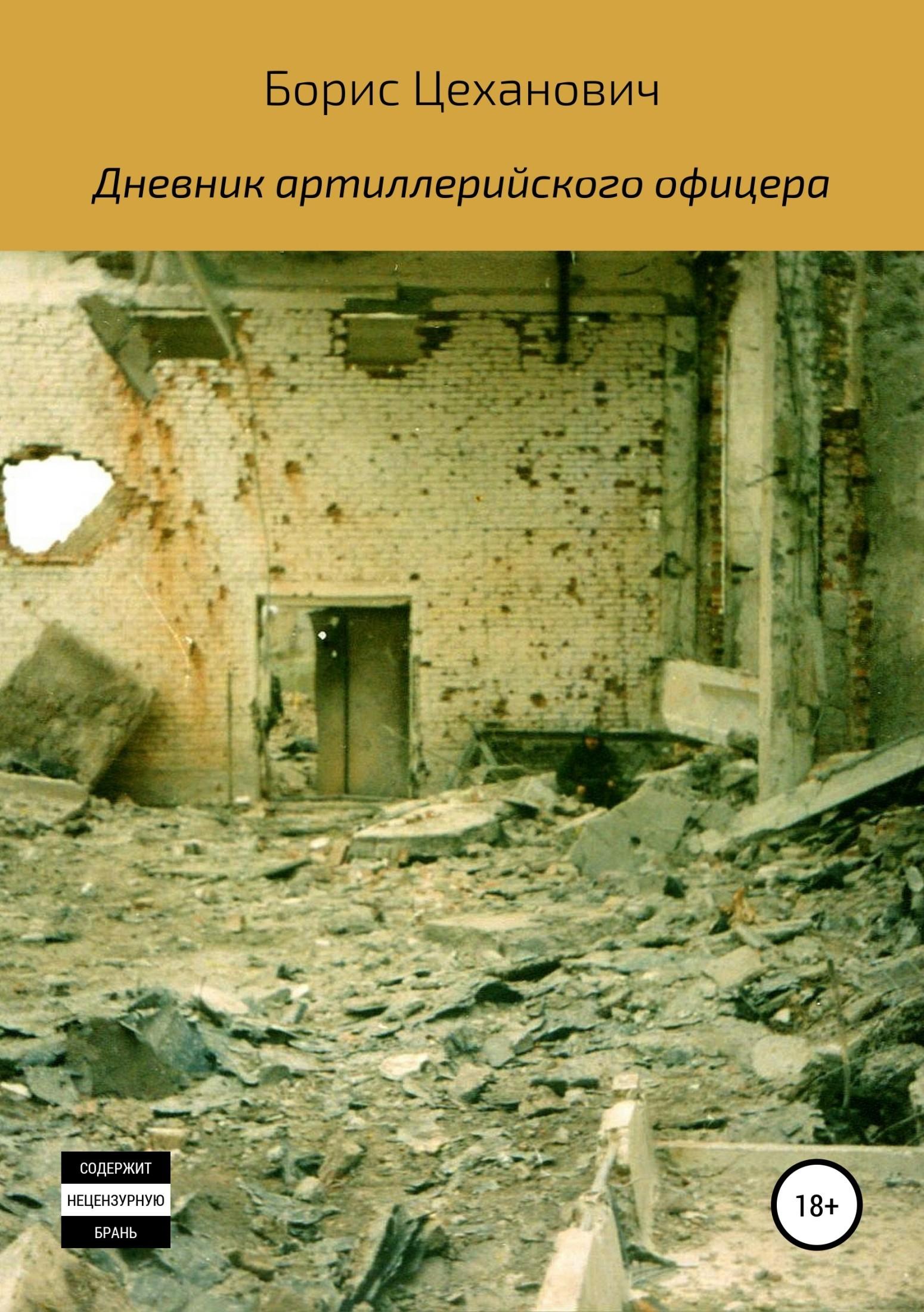Дневник артиллерийского офицера