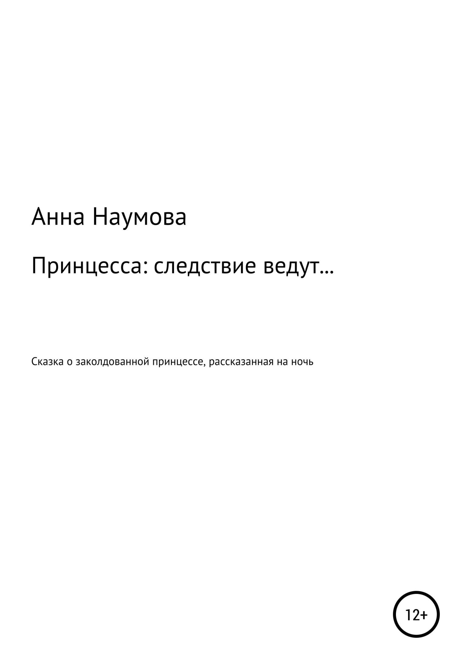 Анна Наумова Принцесса: следствие ведут… лаврова о следствие ведут знатоки полуденный вор