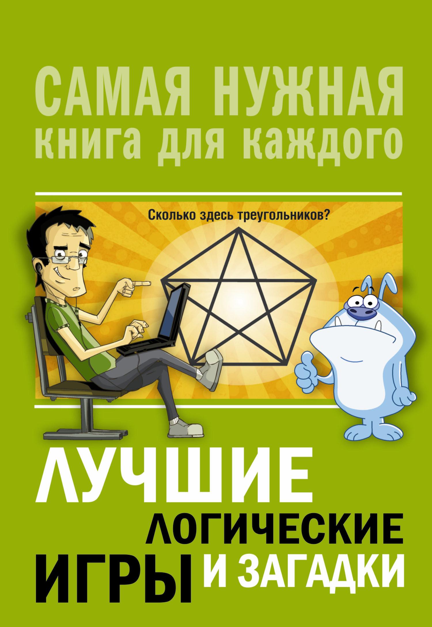 цена на Сборник Лучшие логические игры и загадки