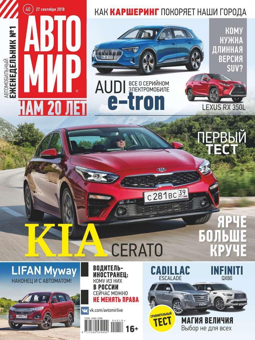 Avtomir 40-2018