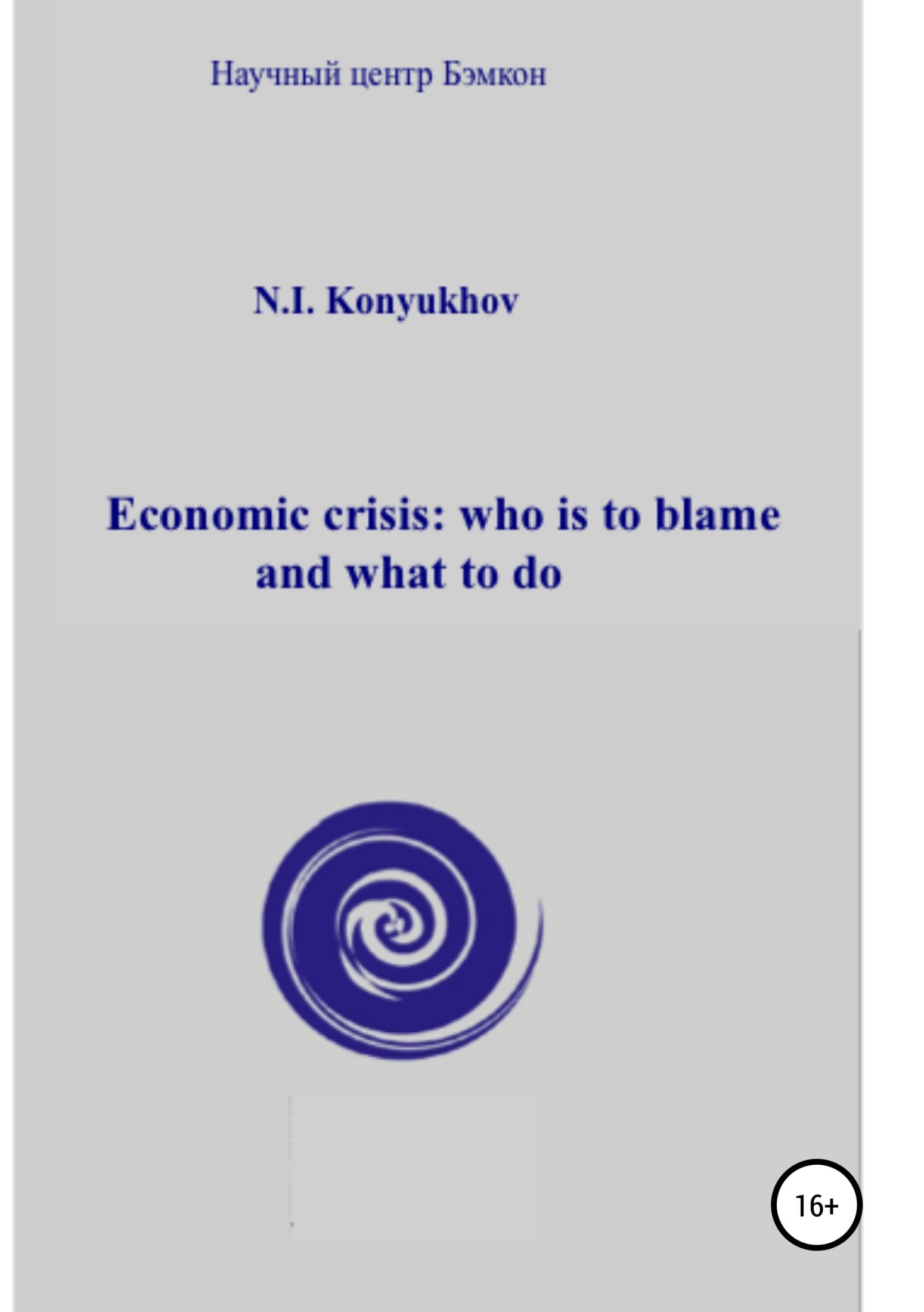 Николай Игнатьевич Конюхов Economic crisis: who is to blame and what to do the lorax