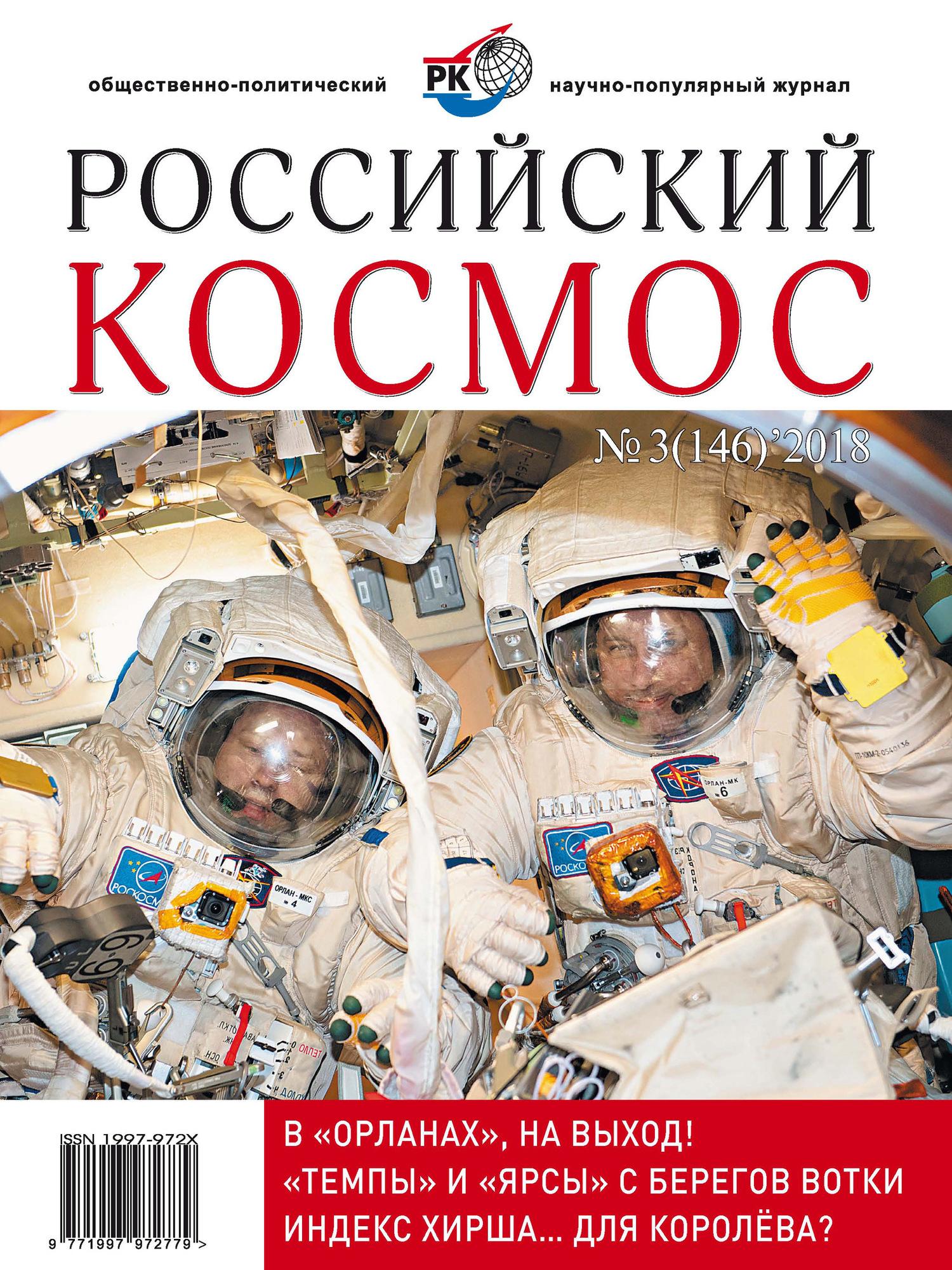 Отсутствует Российский космос № 03 / 2018