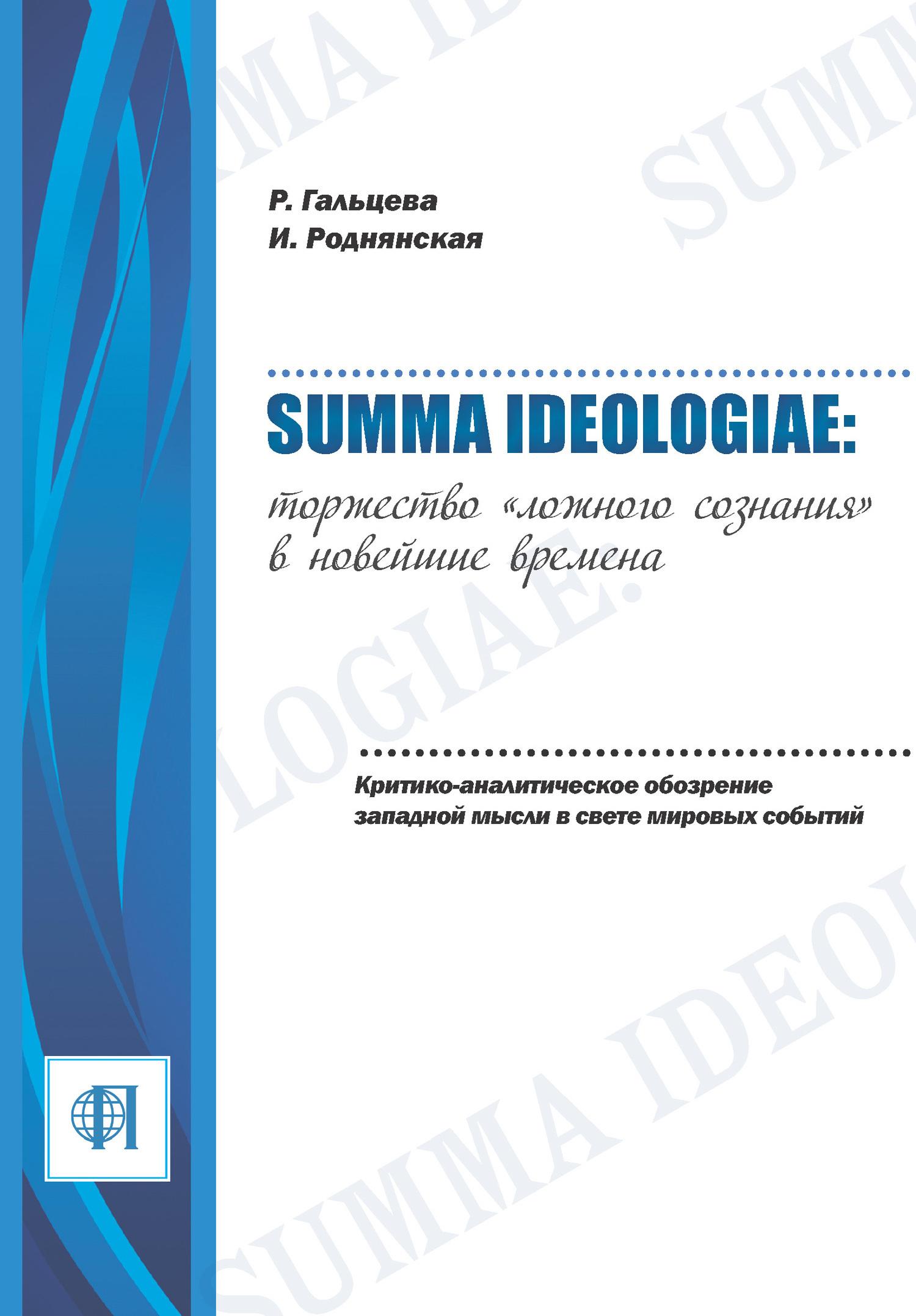 Summa ideologiae: Торжество «ложного сознания» вновейшие времена. Критико-аналитическое обозрение западной мысли в свете мировых событий