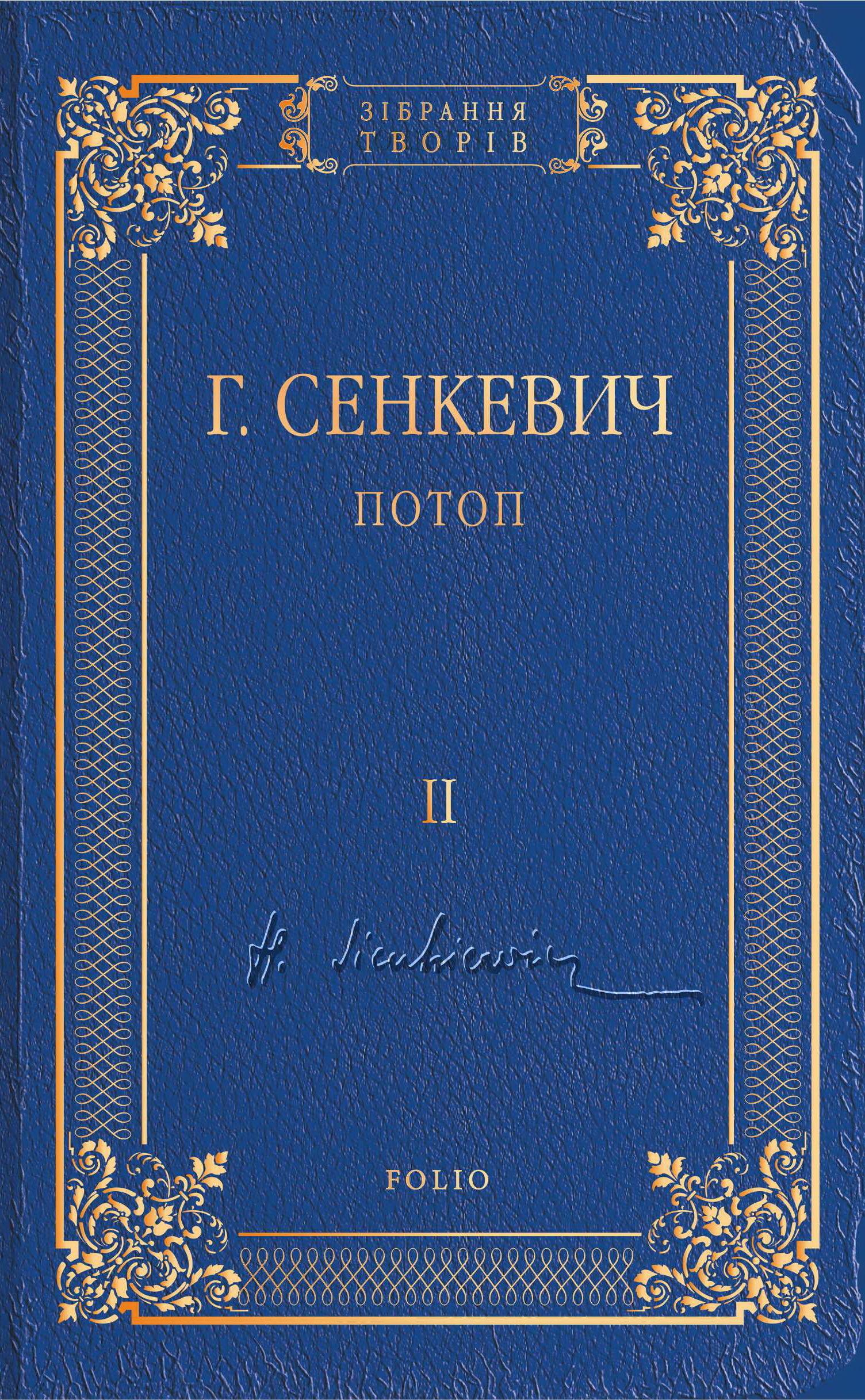 Потоп. Том II