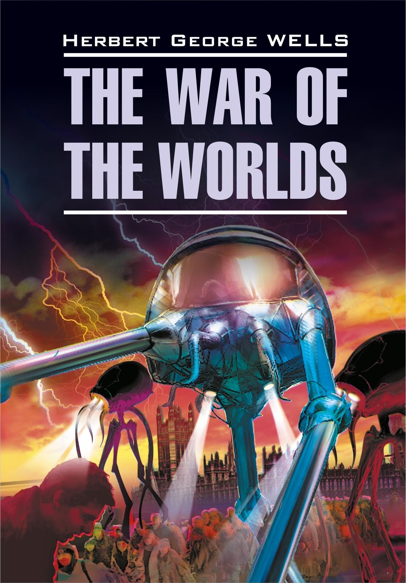 The War of the Worlds /Война миров. Книга для чтения на английском языке