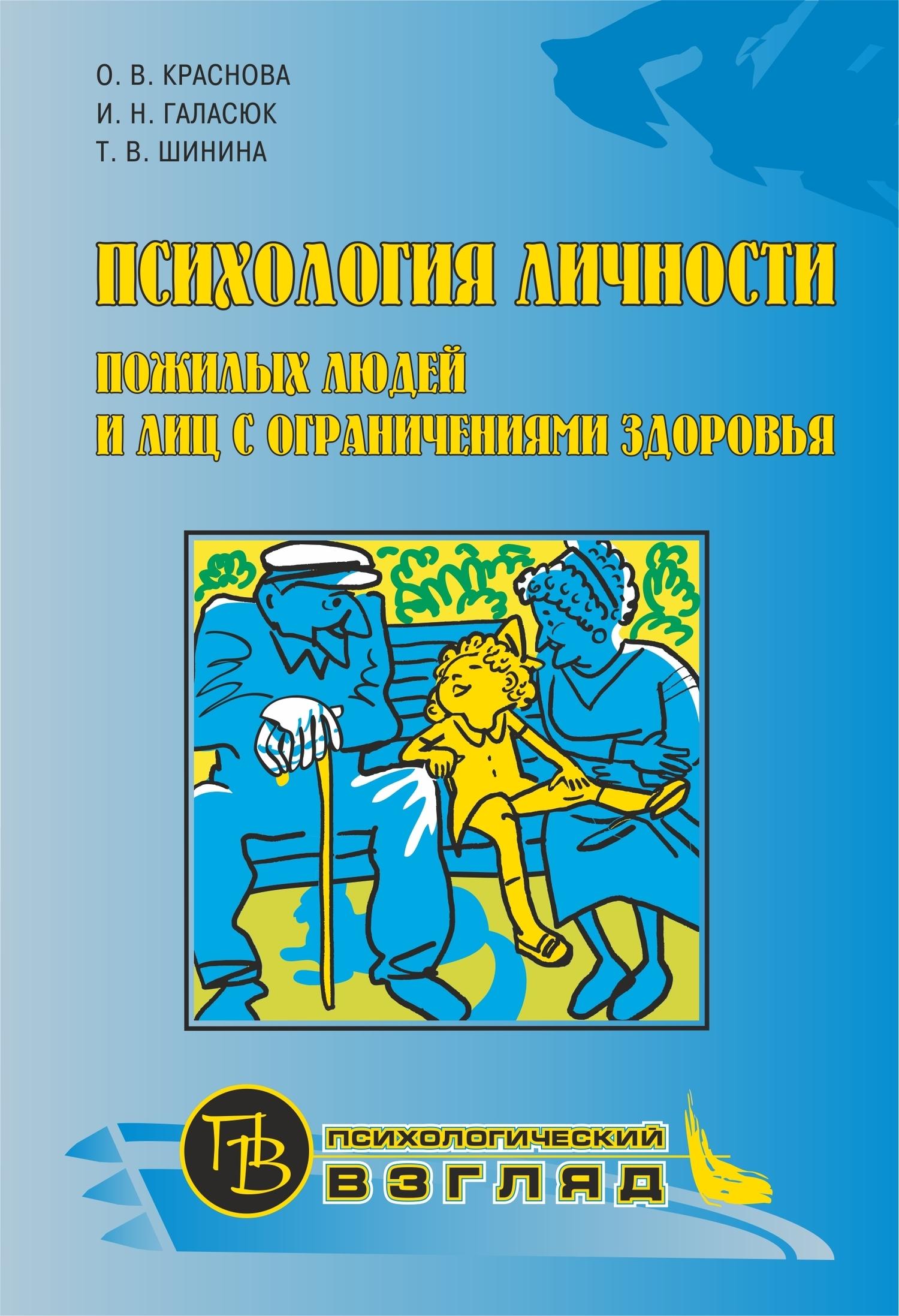 О. В. Краснова Психология личности пожилых людей и лиц с ограничениями здоровья