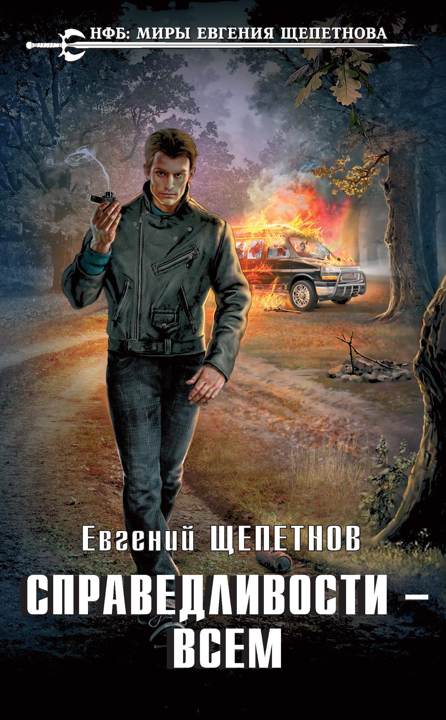 Евгений Щепетнов - Справедливости – всем