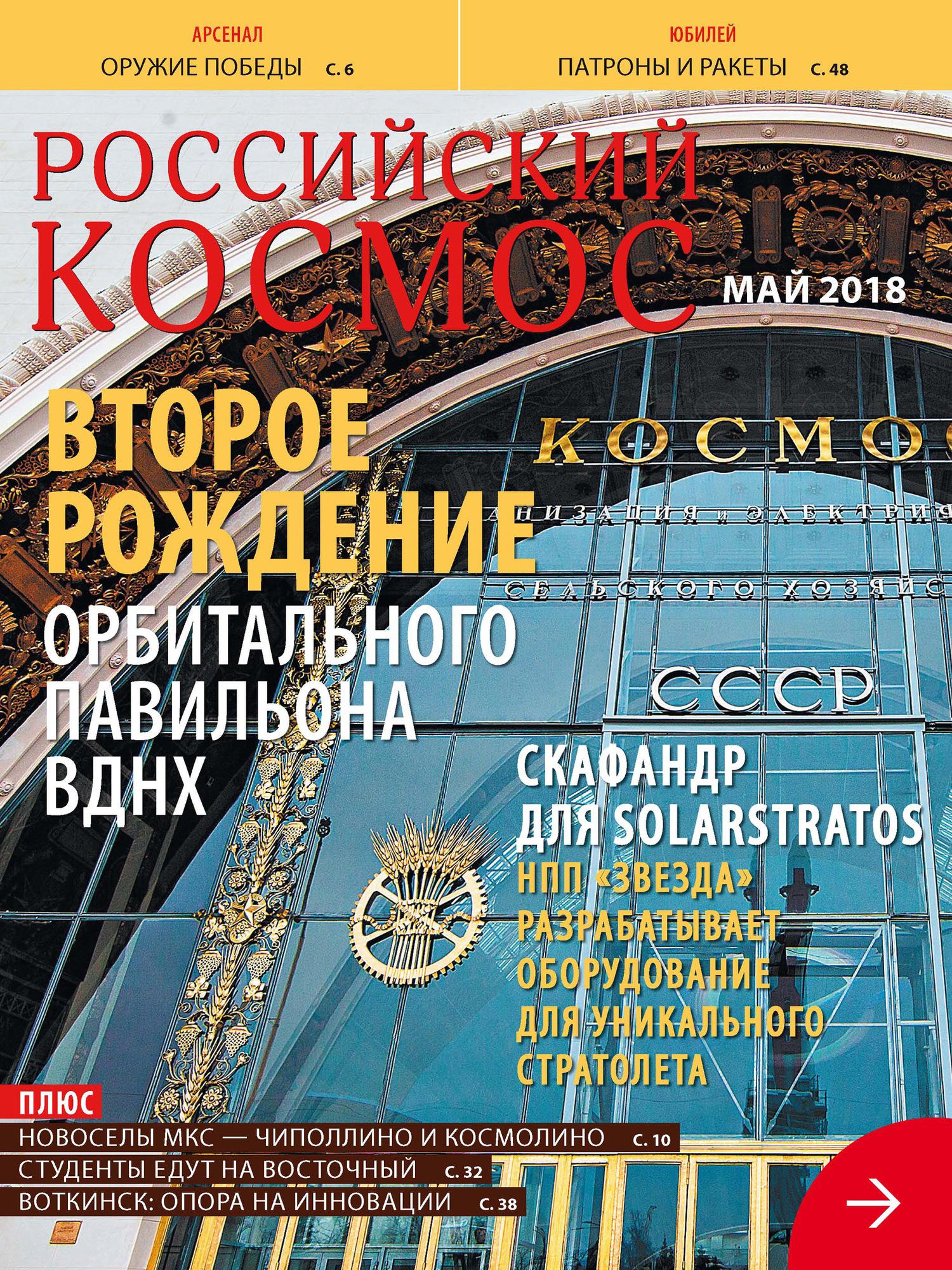 Отсутствует Российский космос № 05 / 2018