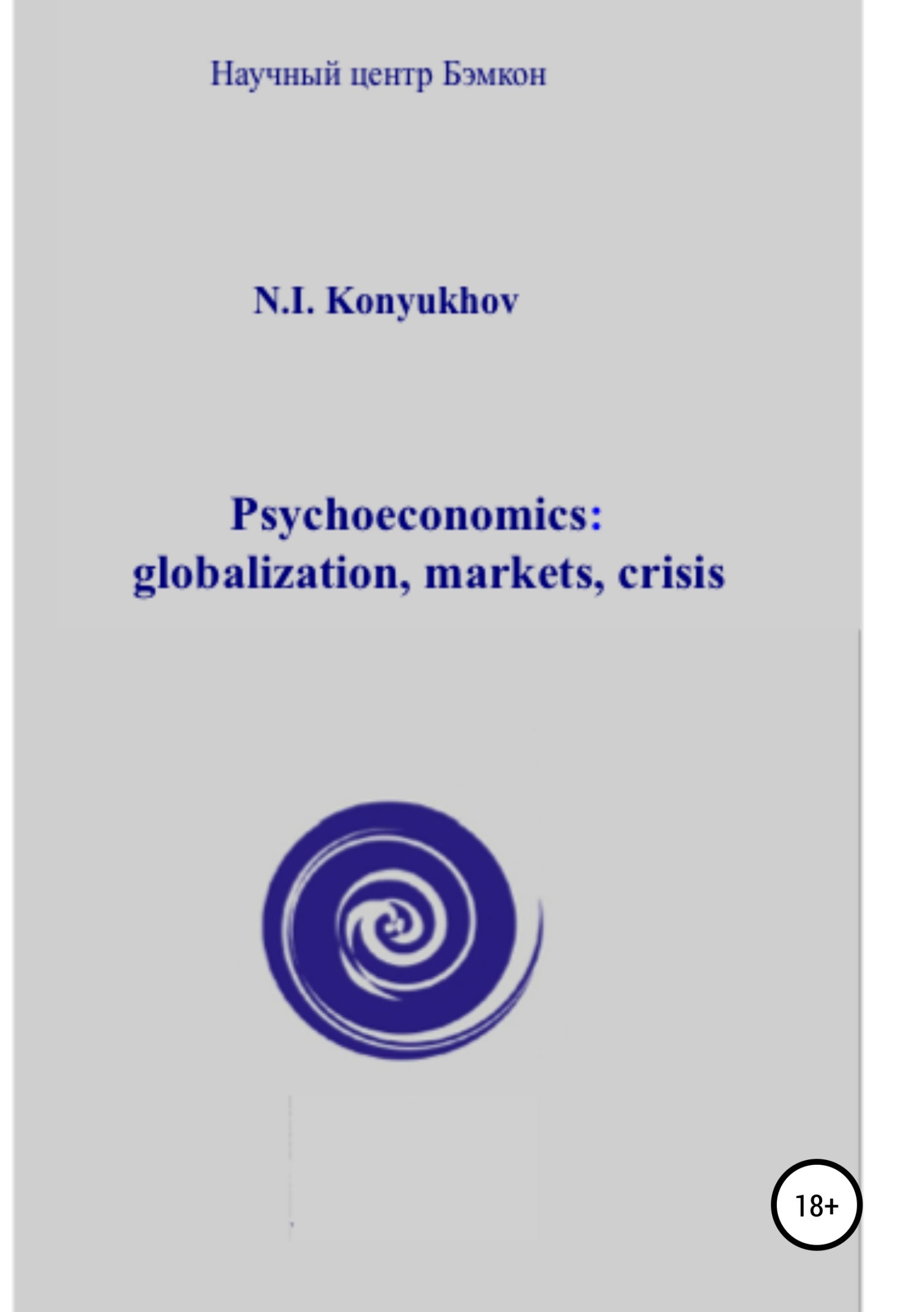 Николай Игнатьевич Конюхов Psychoeconomics: globalization, markets, crisis bent greve the times they are changing crisis and the welfare state