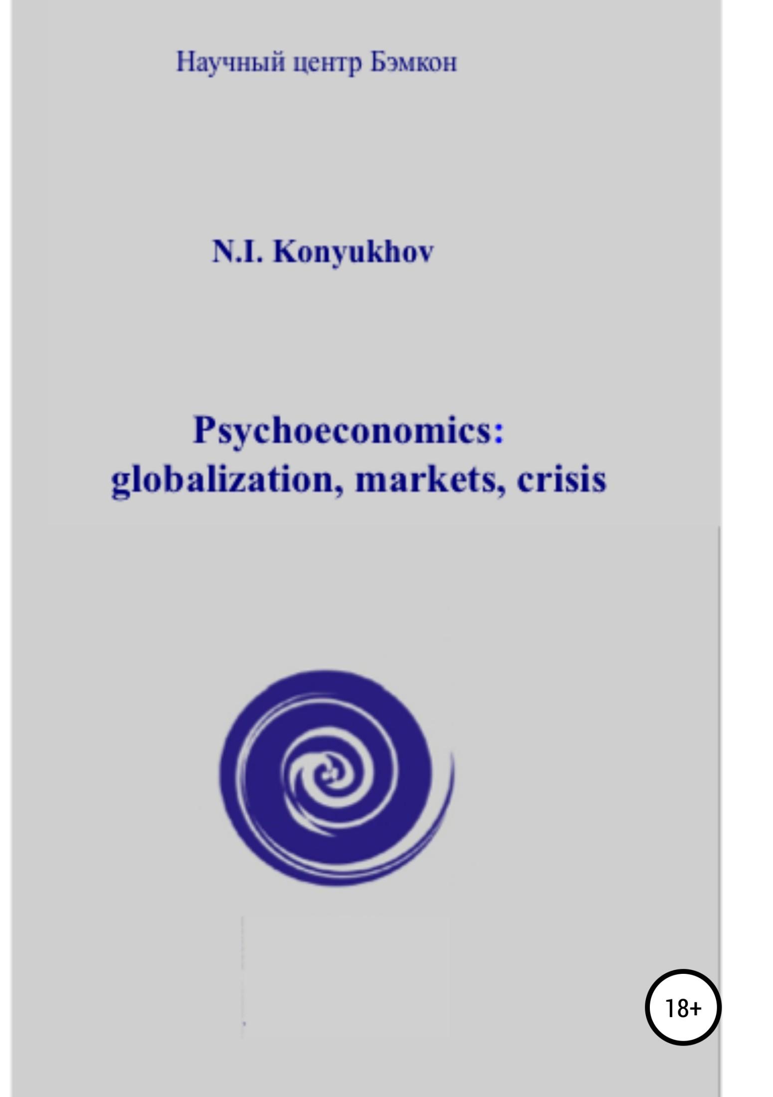 Psychoeconomics: globalization, markets, crisis
