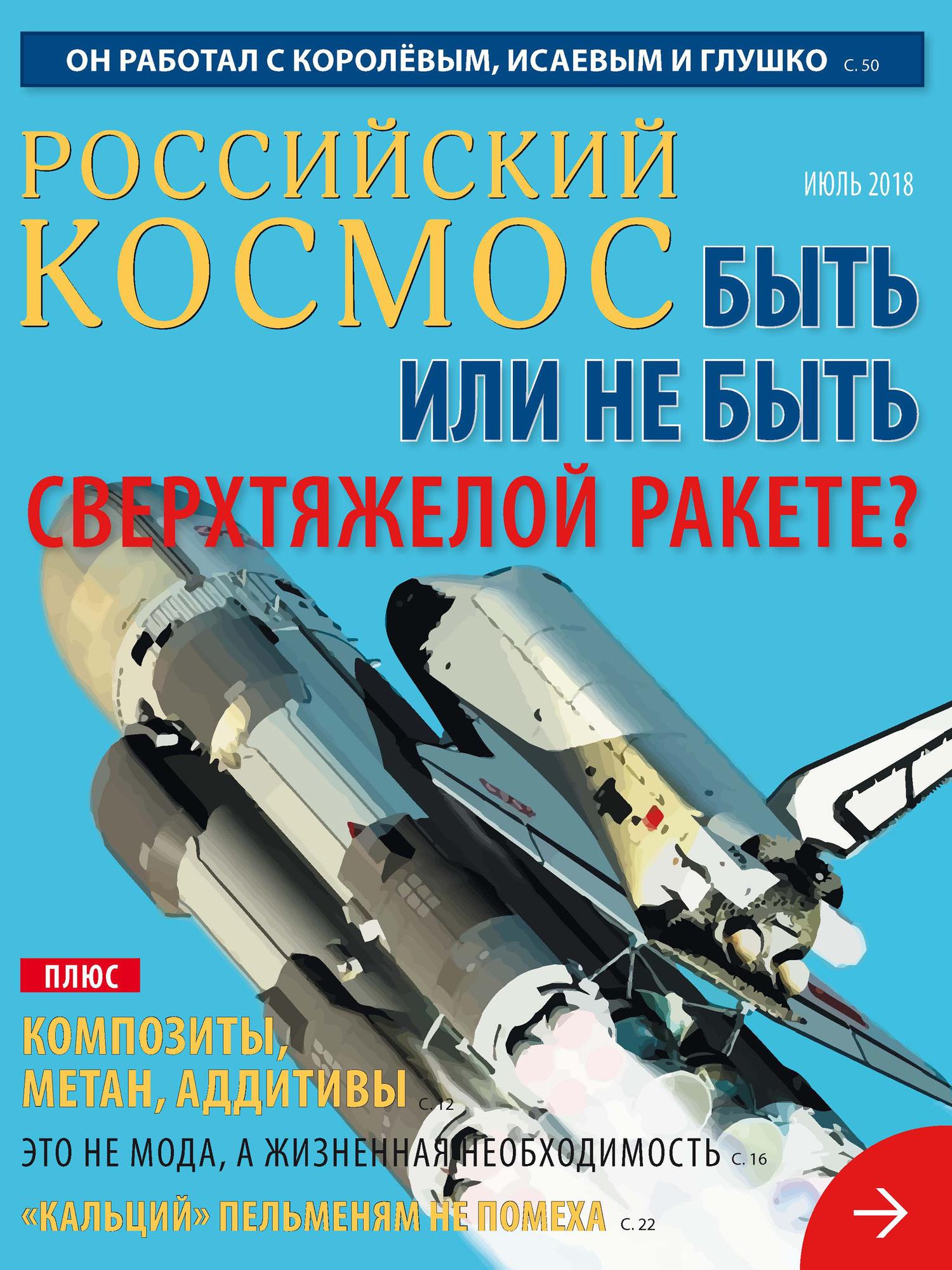 Отсутствует Российский космос № 07 / 2018