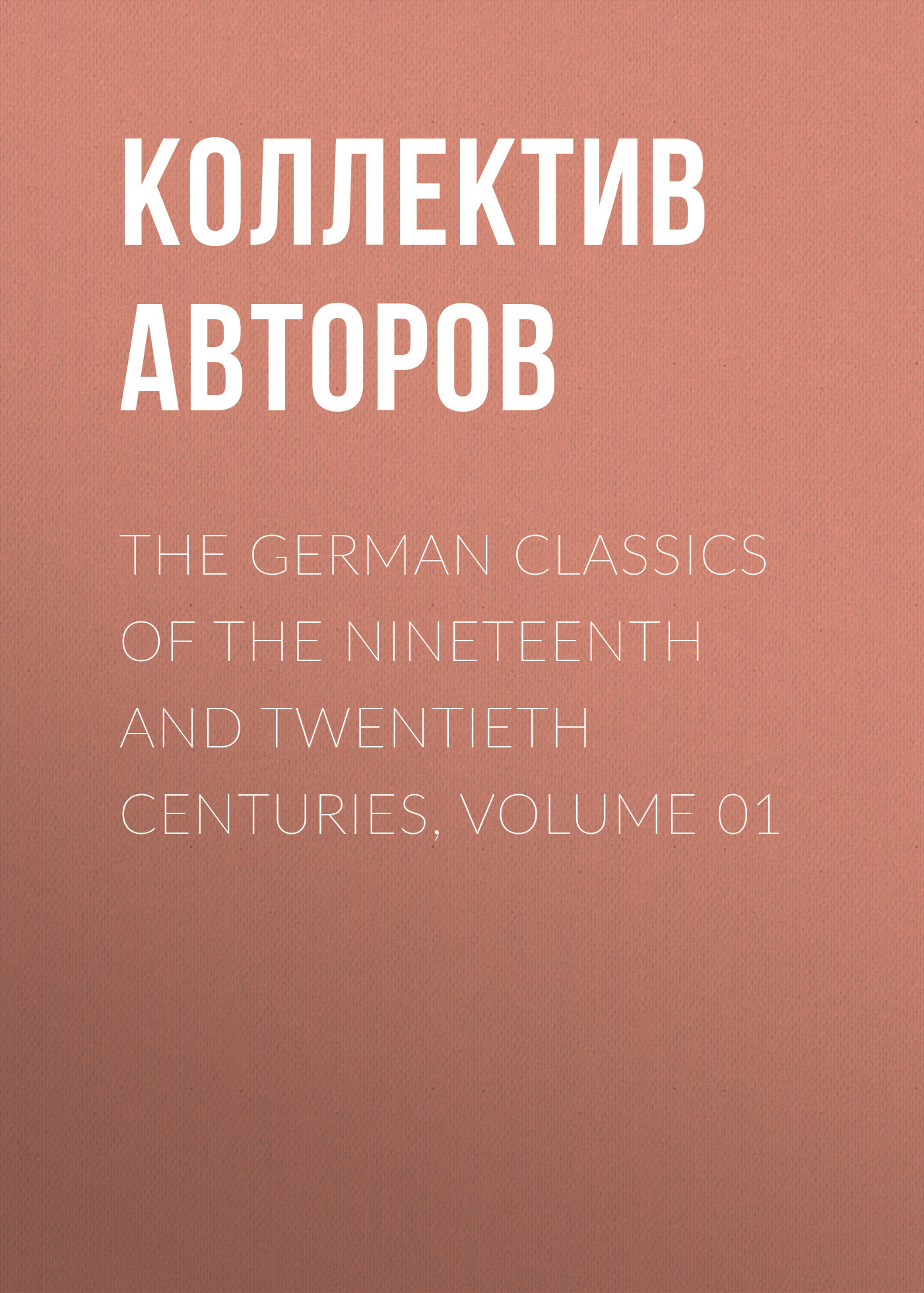 Коллектив авторов The German Classics of the Nineteenth and Twentieth Centuries, Volume 01 коллектив авторов 11 класс история