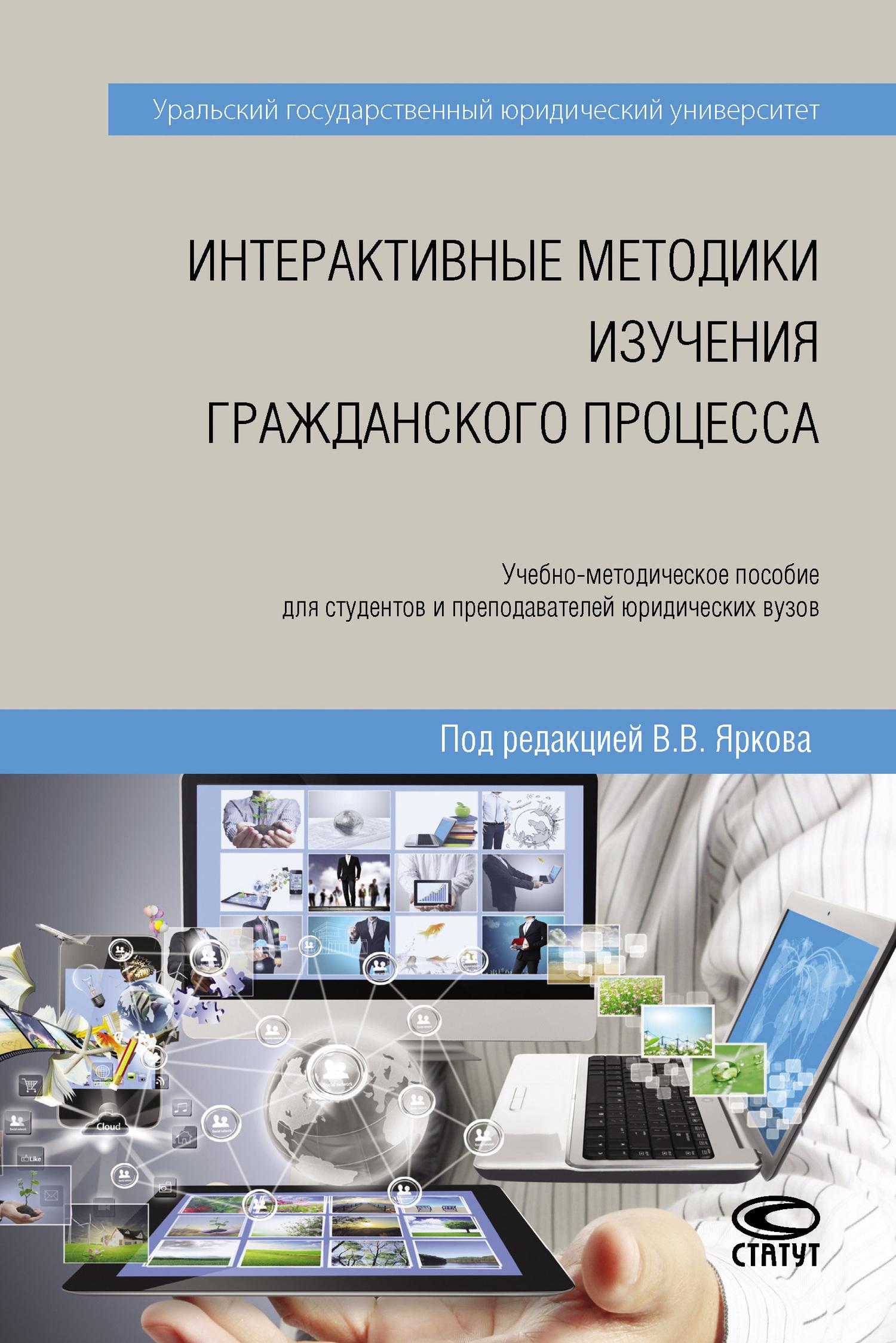 Интерактивные методики изучения гражданского процесса