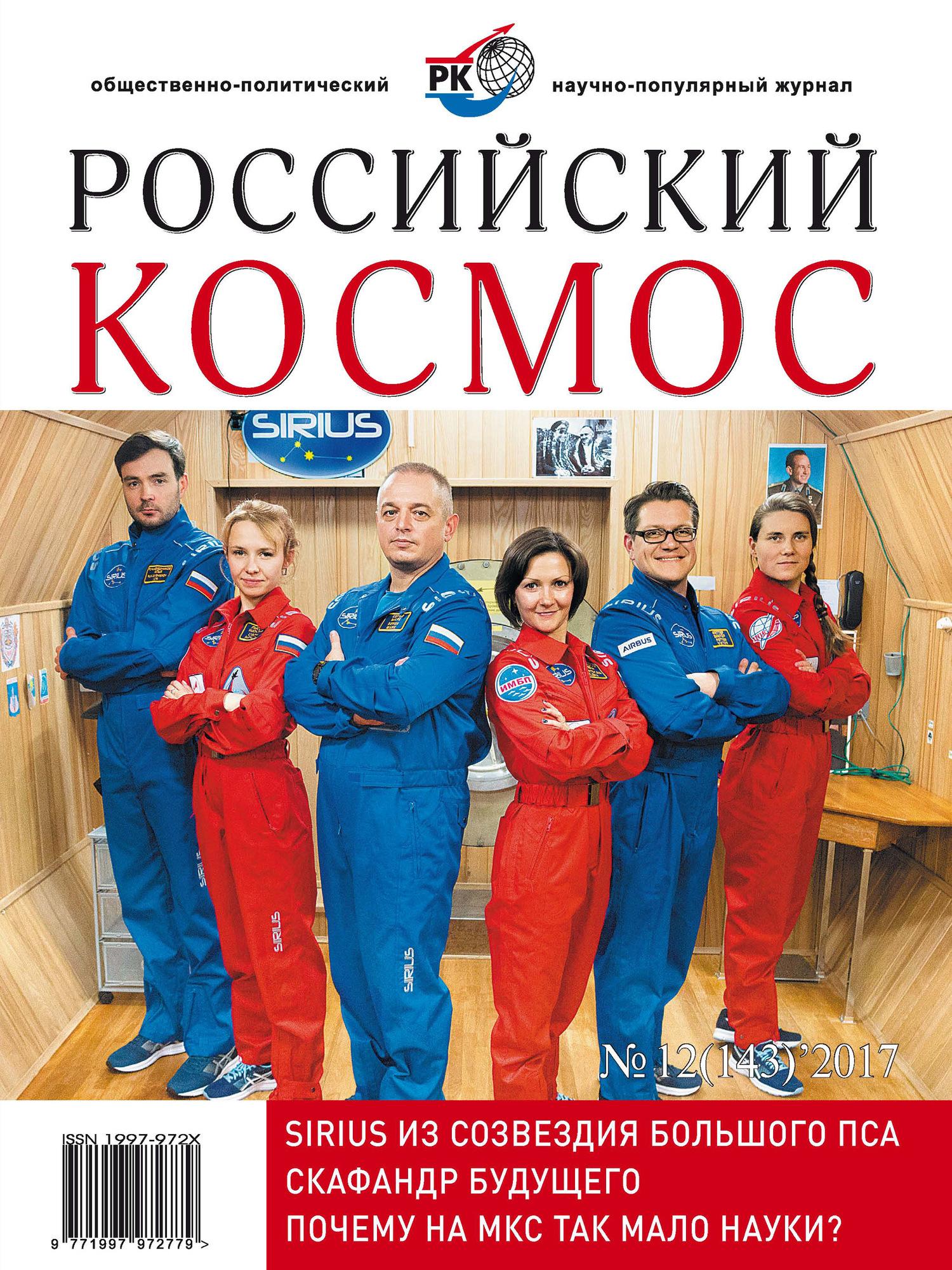 Отсутствует Российский космос № 12 / 2017