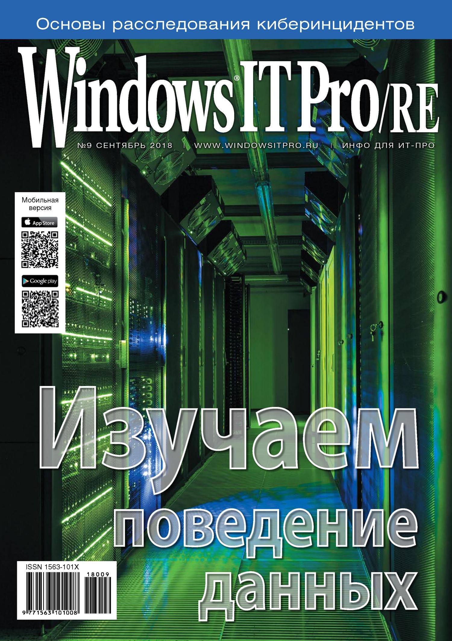 Windows IT Pro/RE №09/2018
