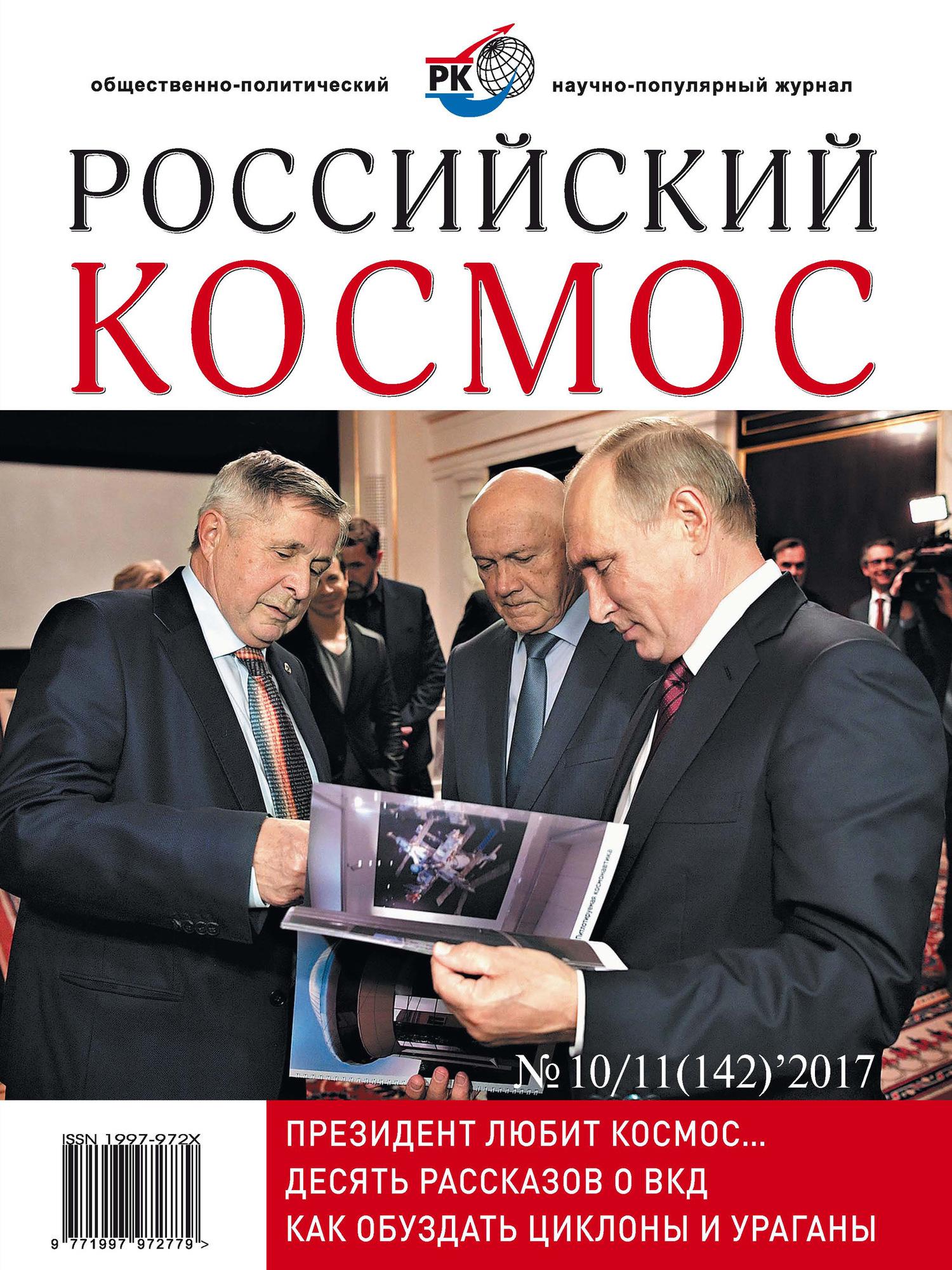 Отсутствует Российский космос № 10–11 / 2017