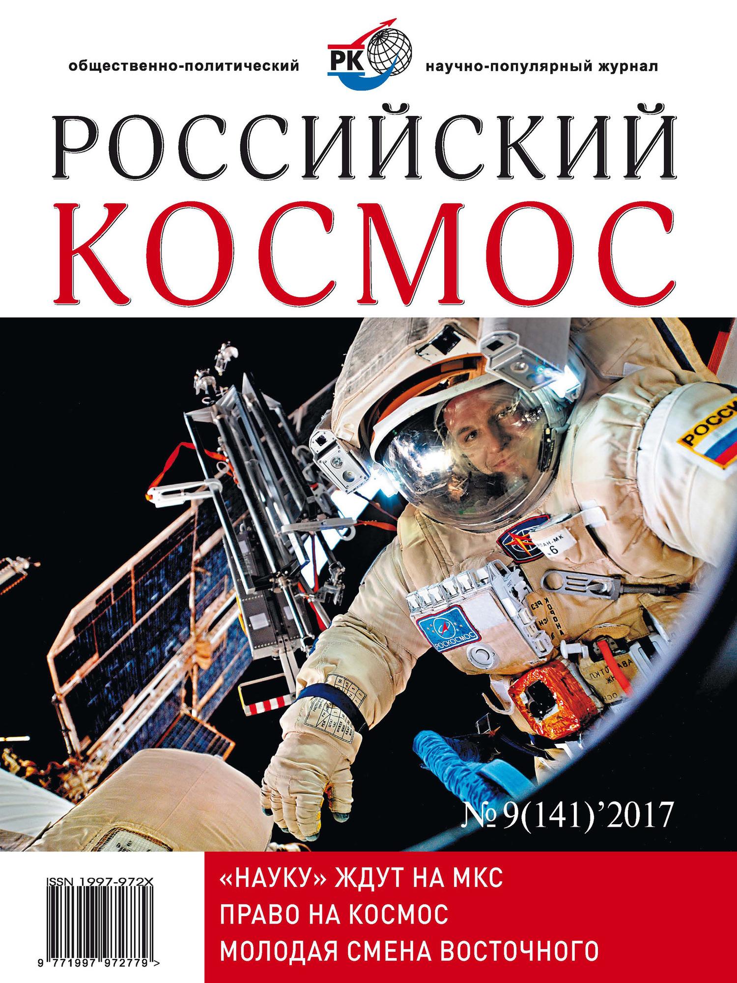 Отсутствует Российский космос № 09 / 2017