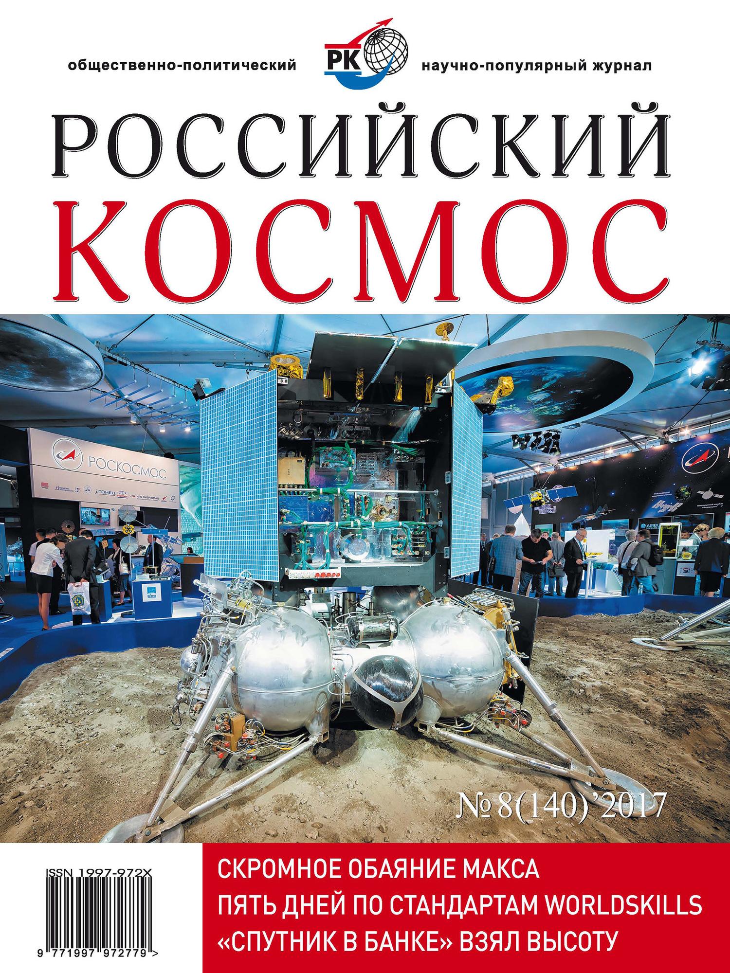 Отсутствует Российский космос № 08 / 2017