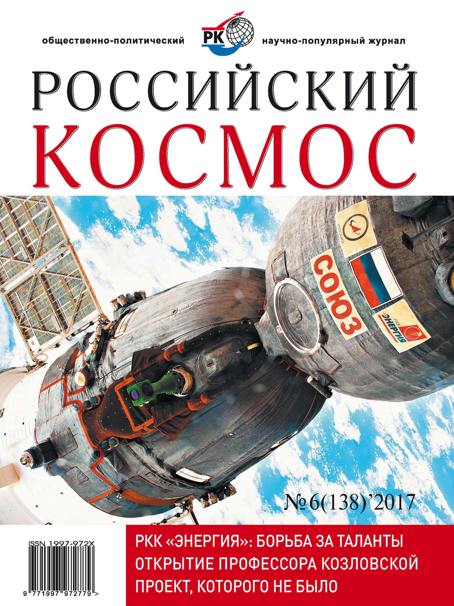 Отсутствует Российский космос № 06 / 2017