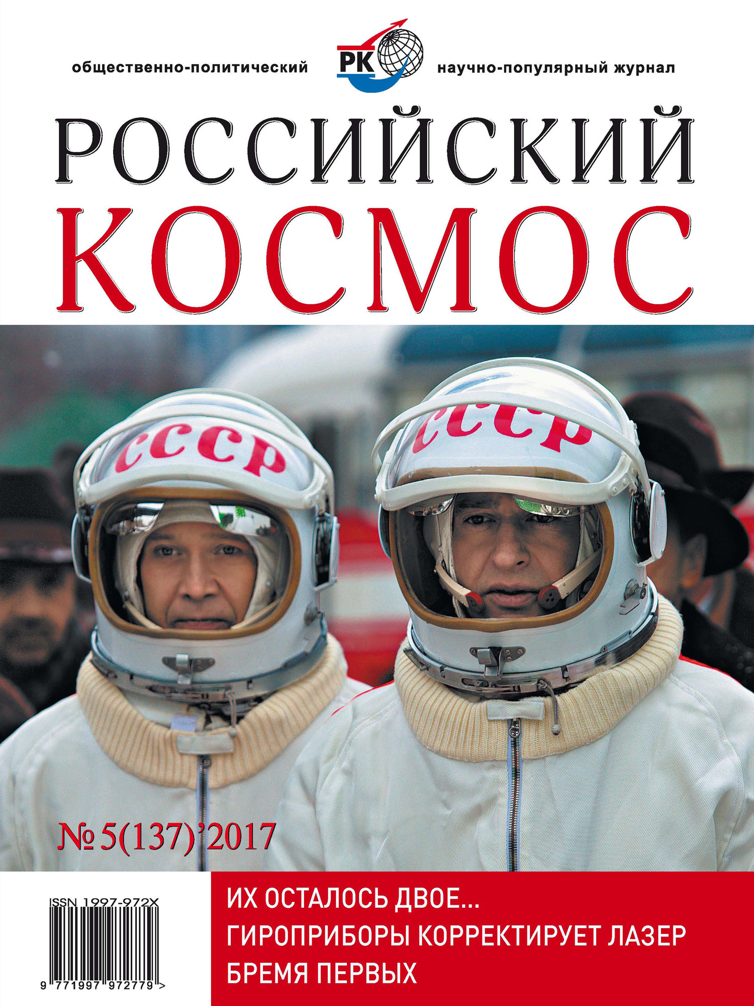 Отсутствует Российский космос № 05 / 2017