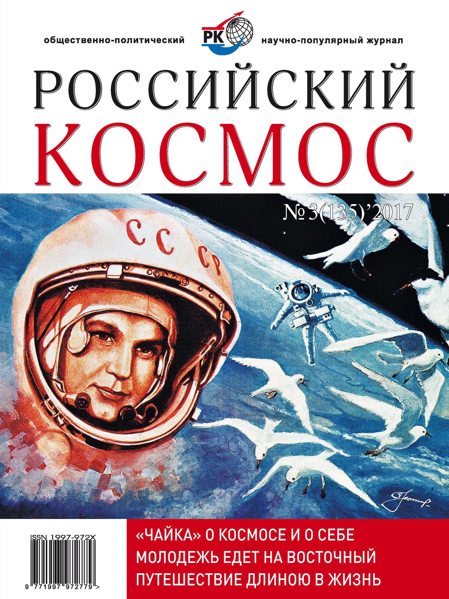 Отсутствует Российский космос № 03 / 2017