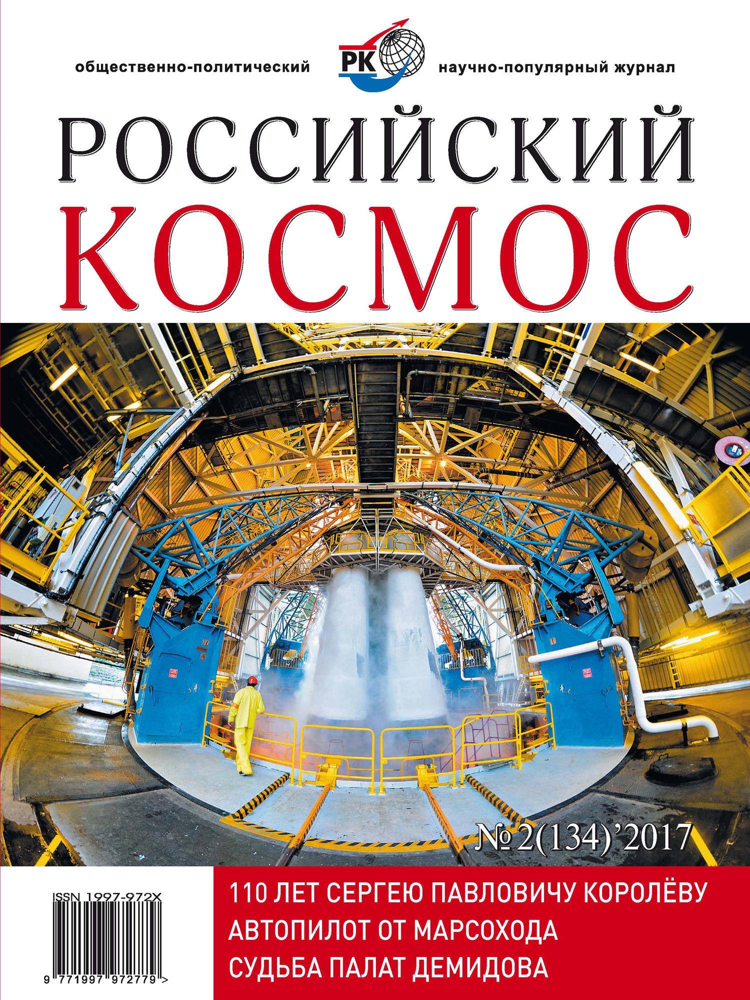 Отсутствует Российский космос № 02 / 2017