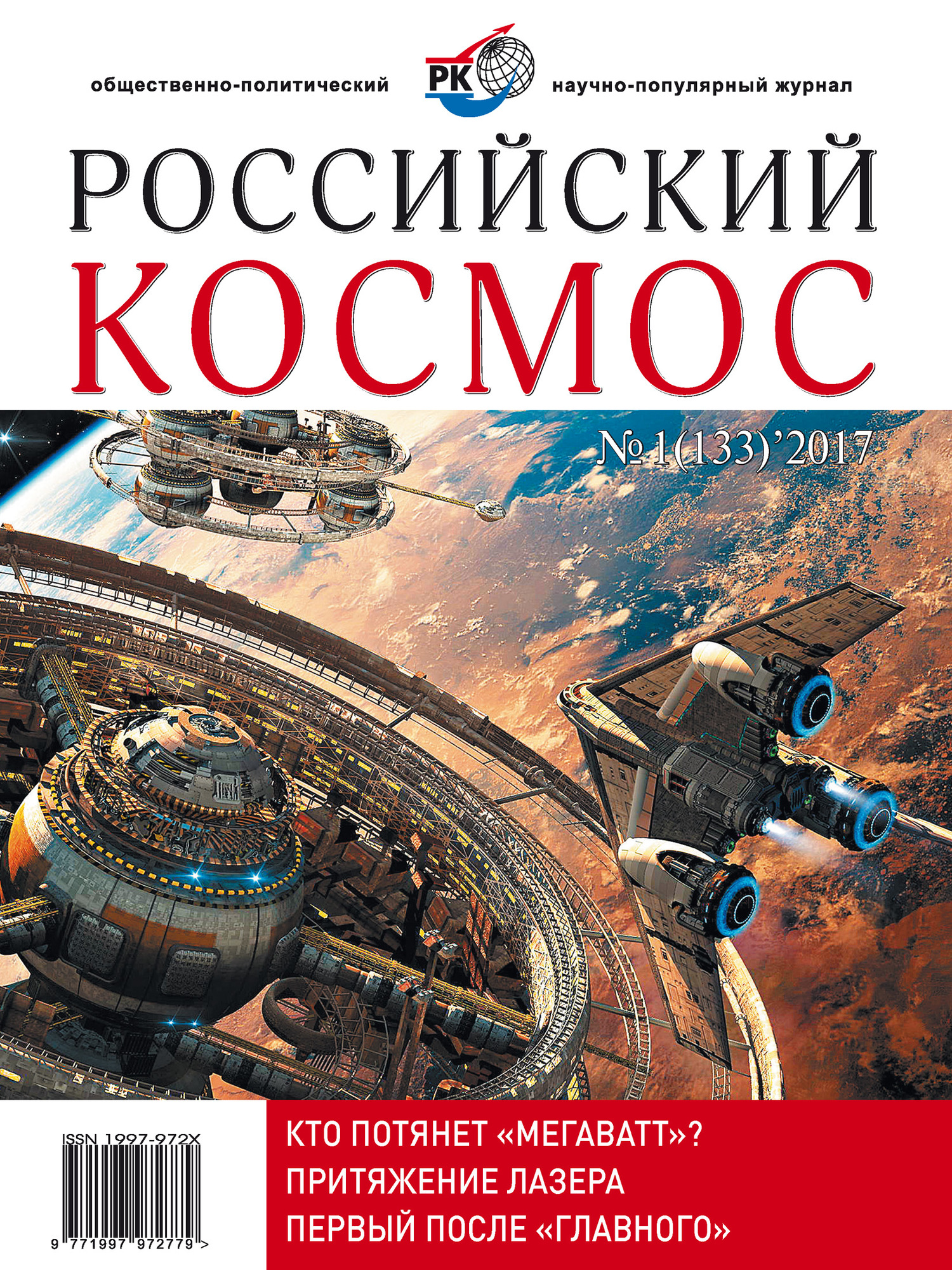 Отсутствует Российский космос № 01 / 2017