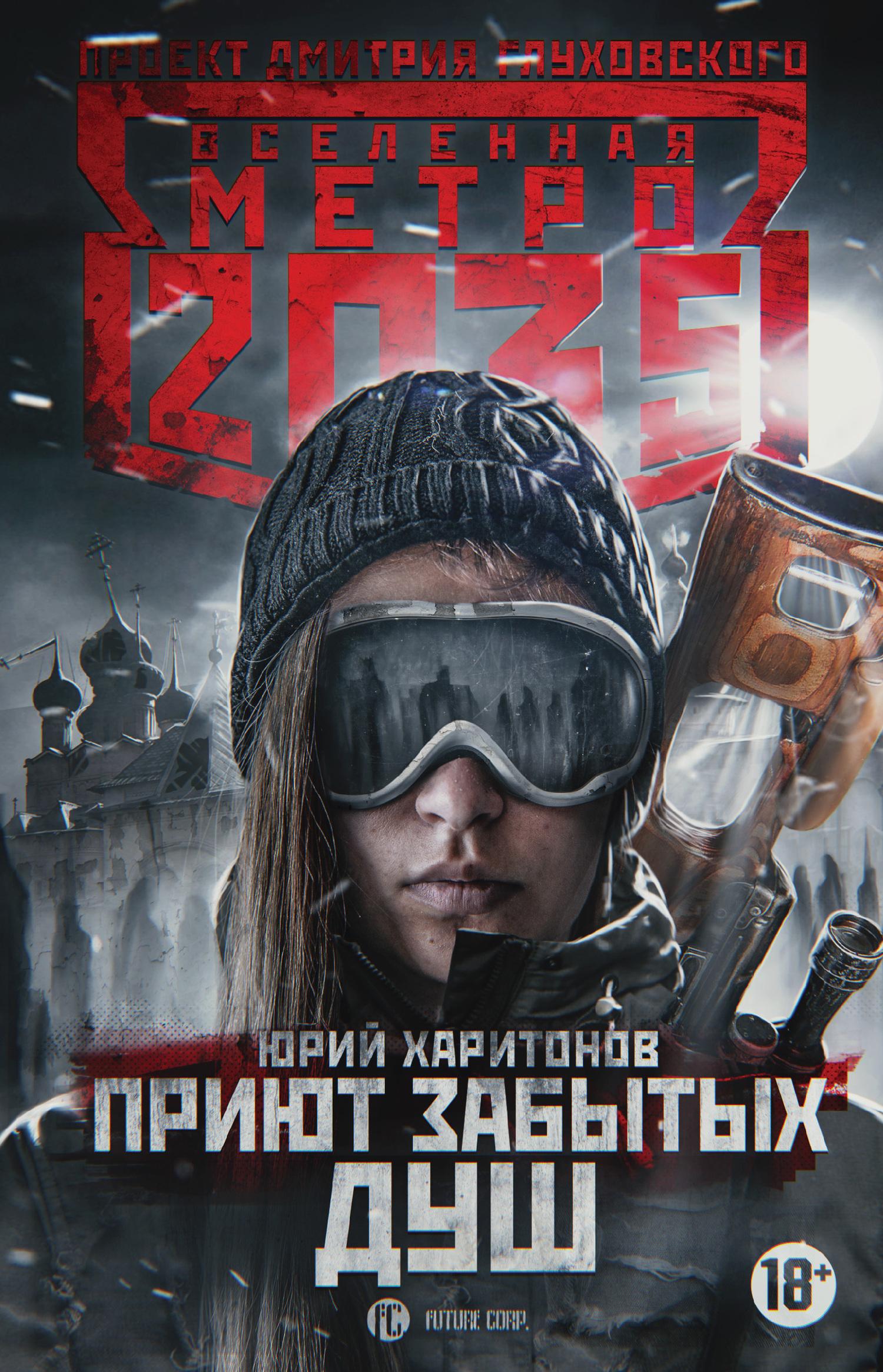 Юрий Харитонов Метро 2035: Приют забытых душ ру м приют похитители костей