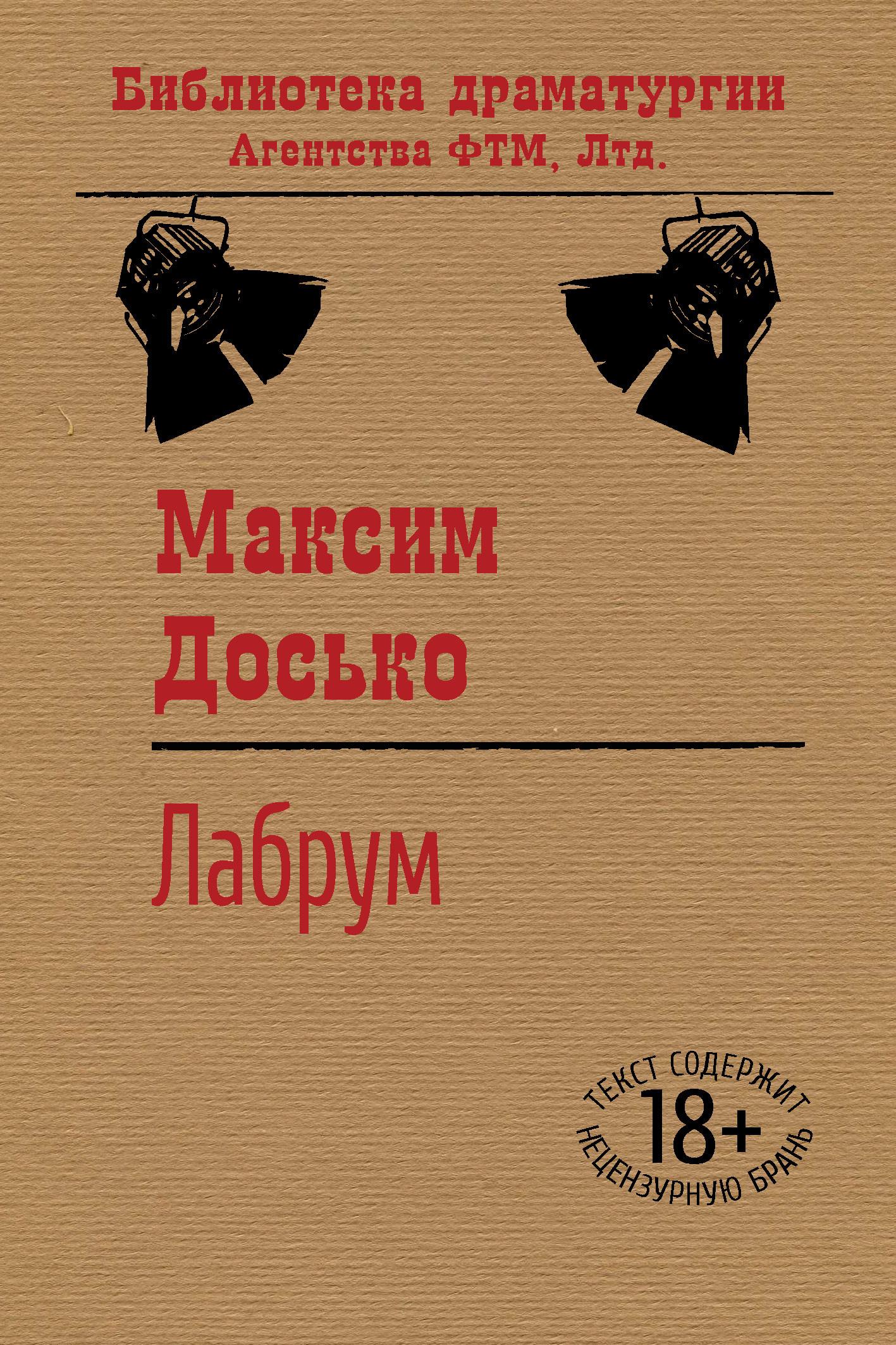 Максим Досько - Лабрум