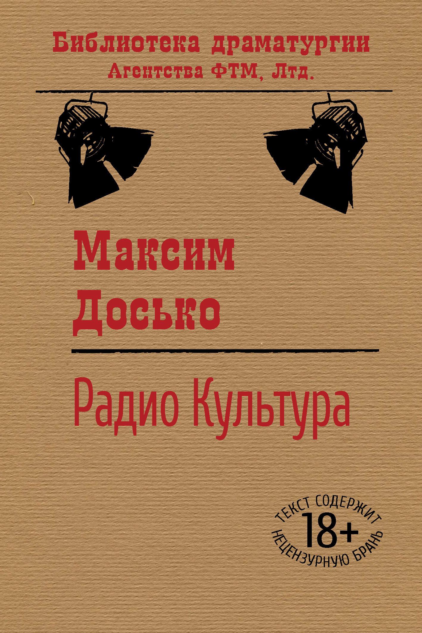 Максим Досько - Радио Культура