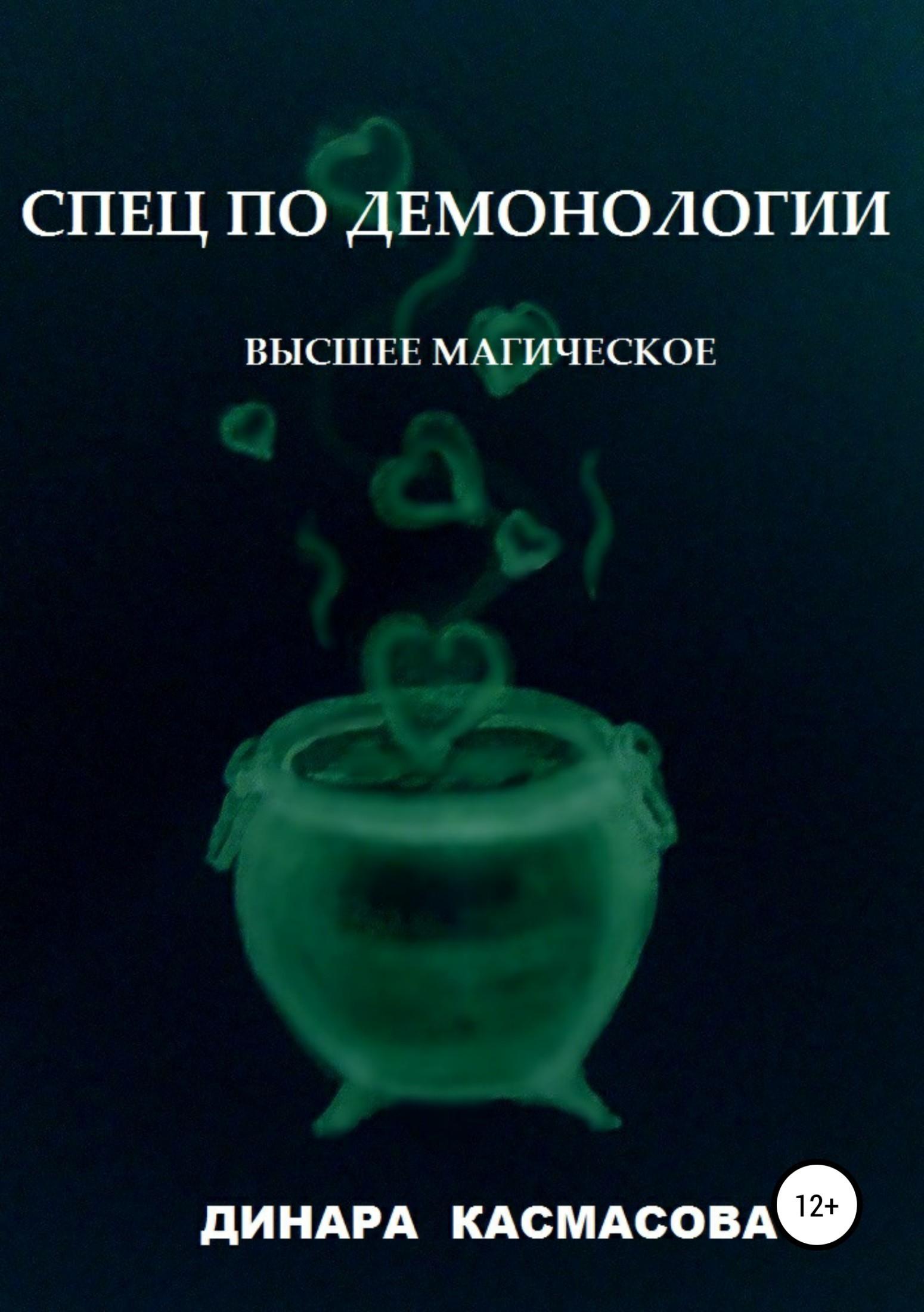 Динара Касмасова - Спец по демонологии. Высшее магическое