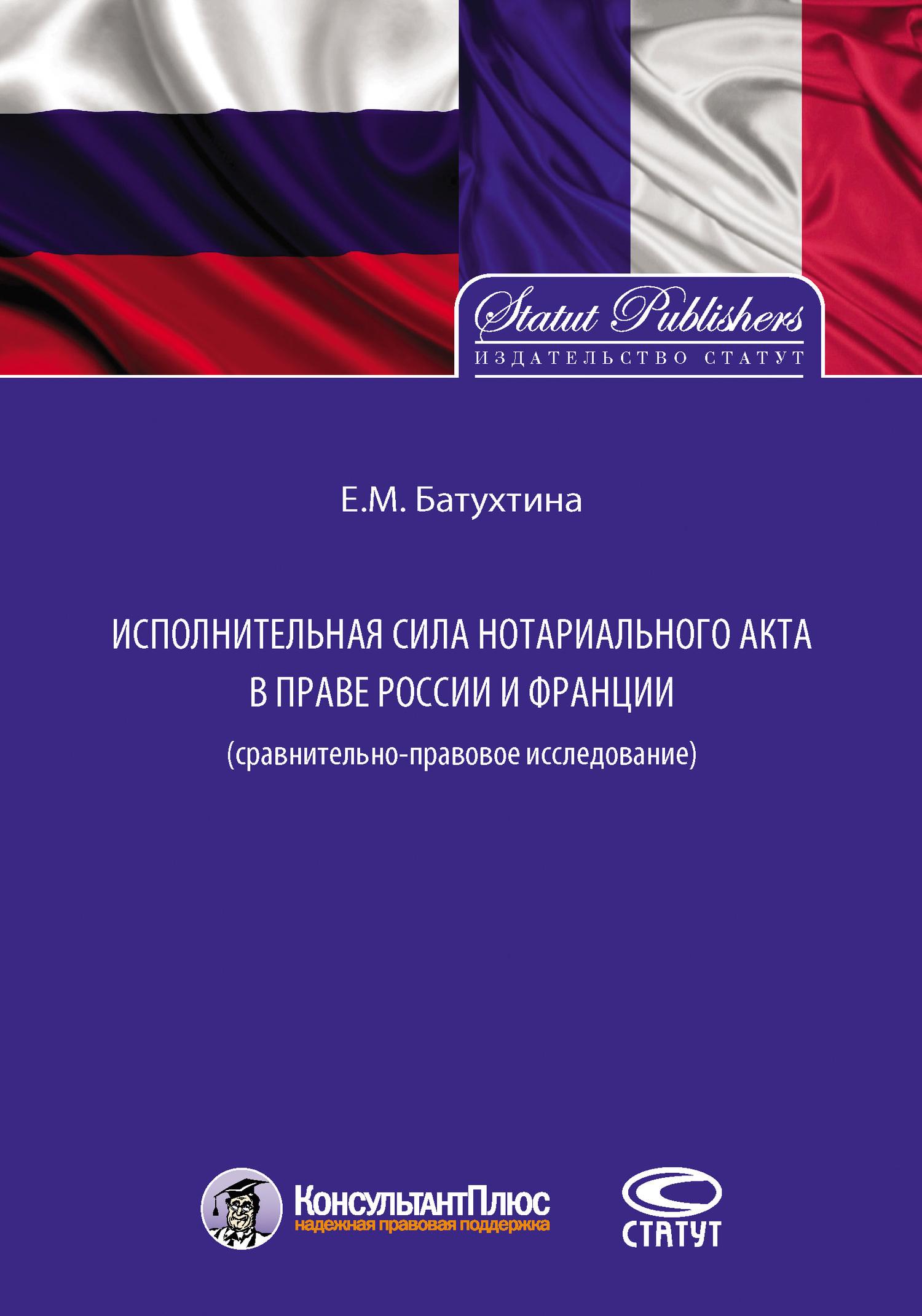 Исполнительная сила нотариального акта в праве России и Франции (сравнительно-правовое исследование)