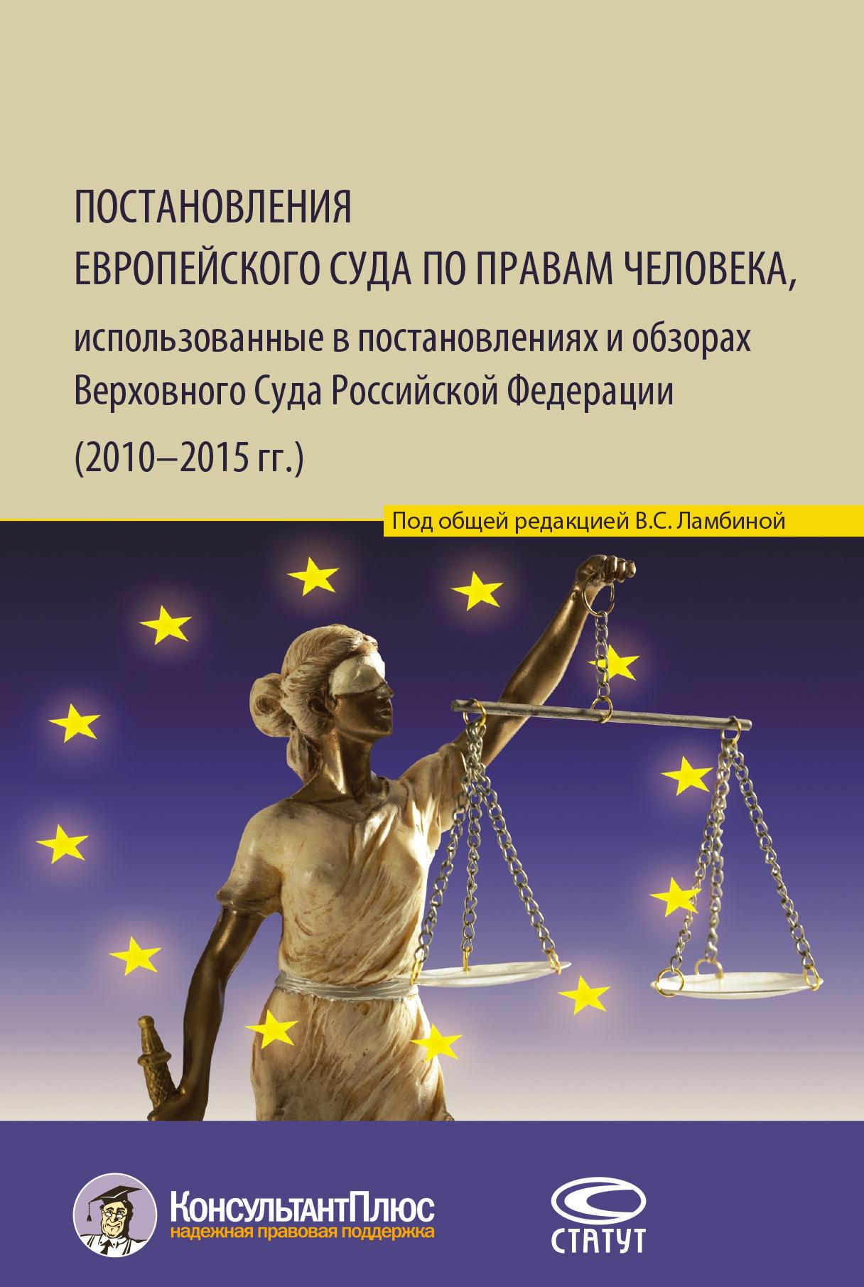 Валерия Ламбина, Ольга Журид - Постановления Европейского Суда по правам человека, использованные в постановлениях и обзорах Верховного Суда Российской Федерации (2010–2015 гг.)