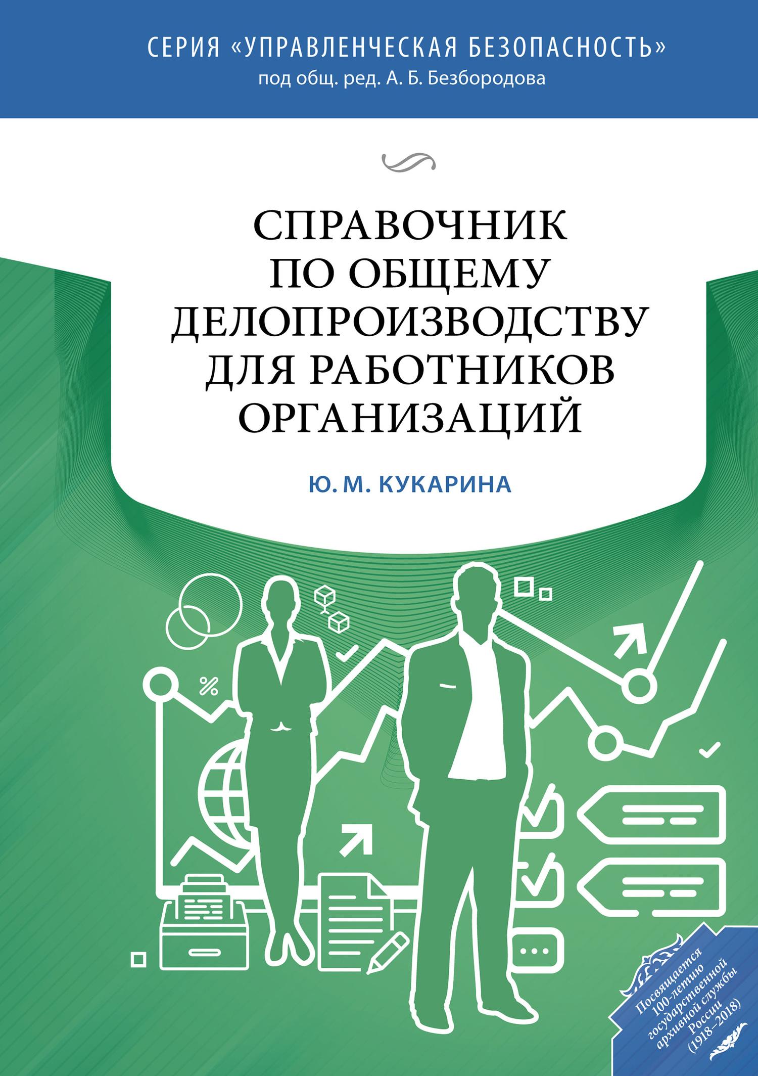 Ю. М. Кукарина Справочник по общему делопроизводству для работников организаций
