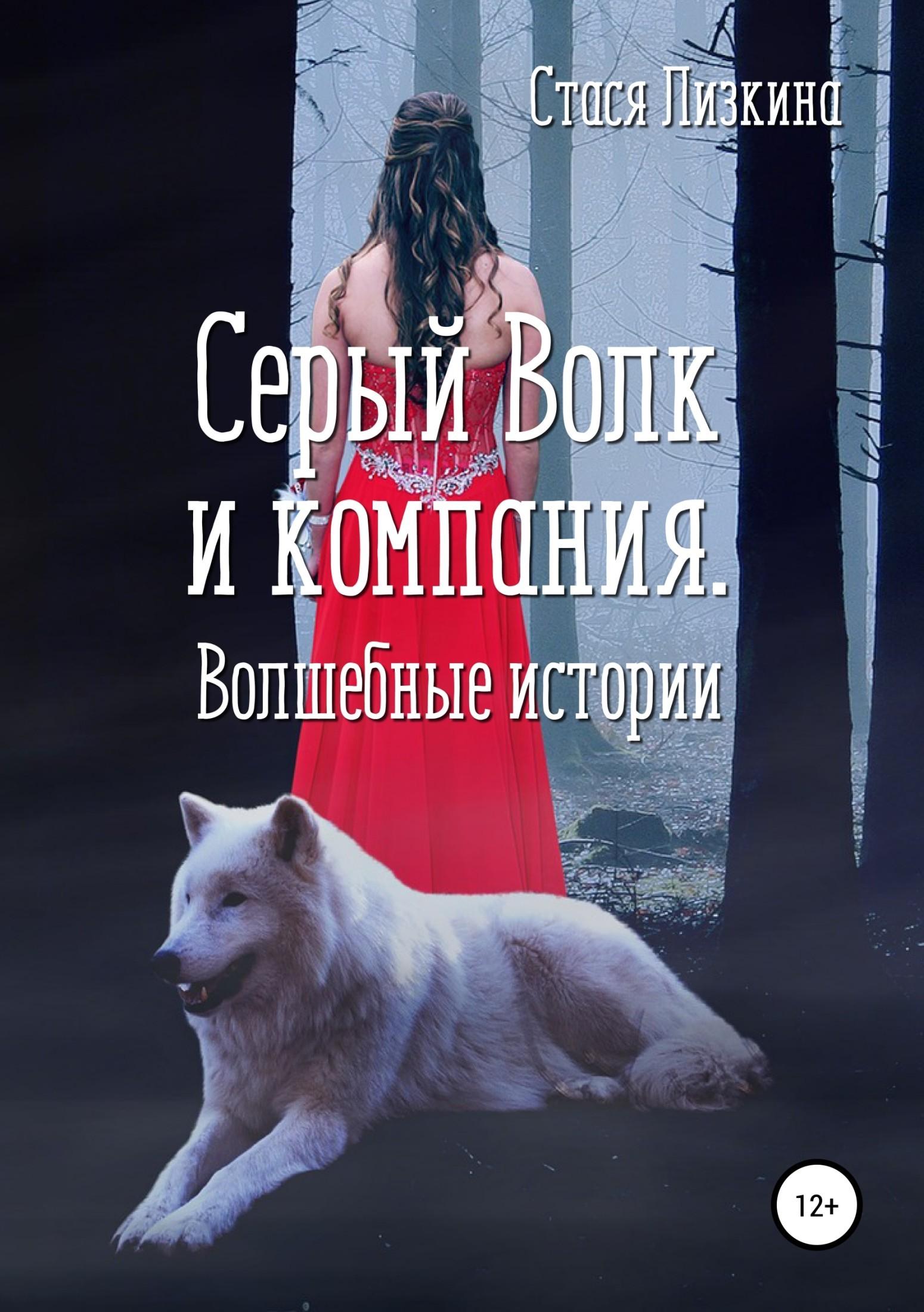 Серый волк и компания. Волшебные истории