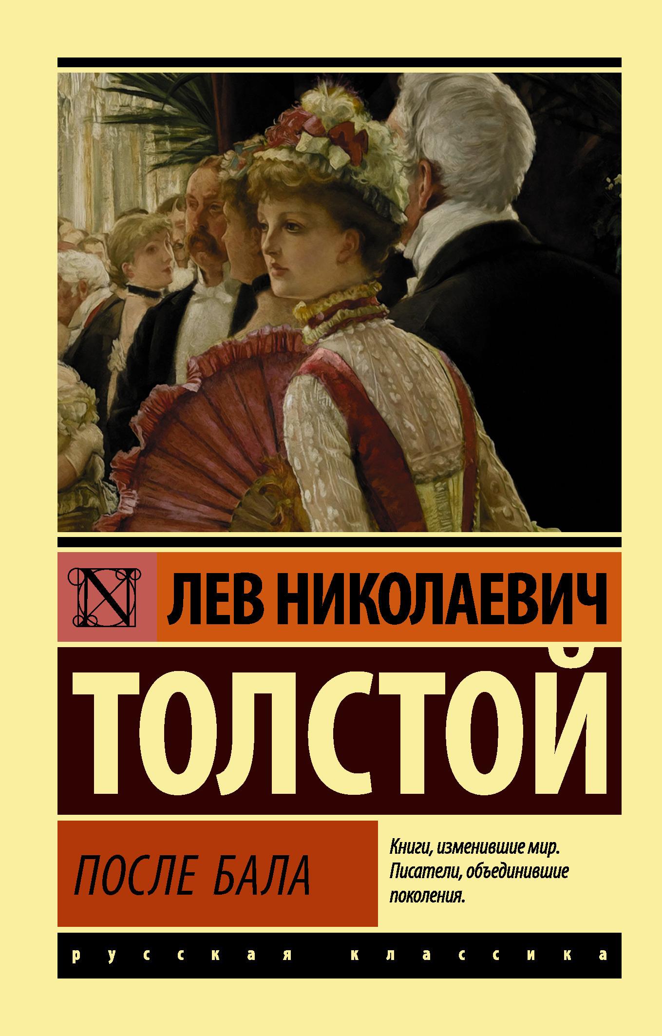 Лев Толстой После бала (сборник) лев кожевников авось небось и кабы сборник