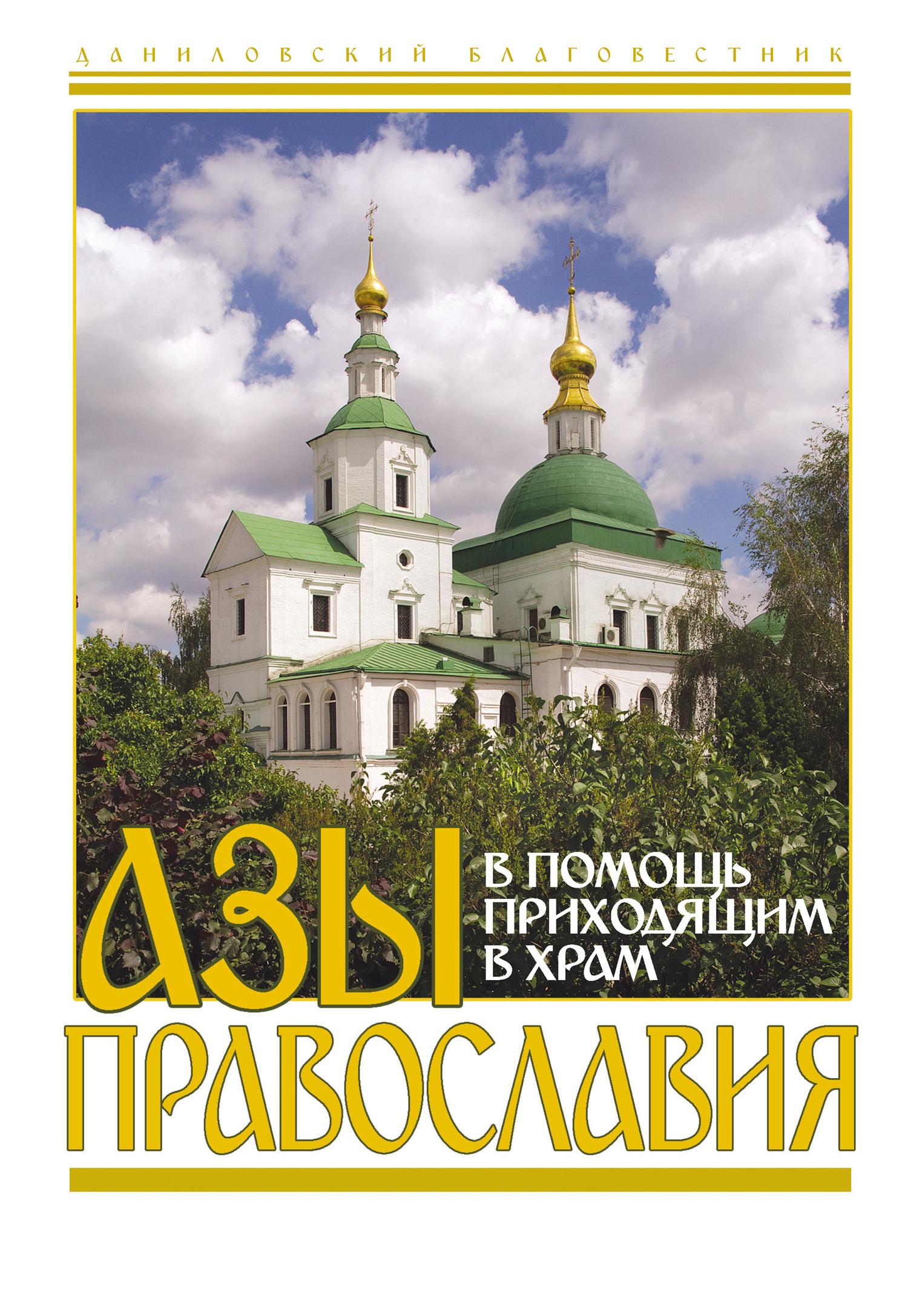 Сборник, Вячеслав Пономарев - Азы православия. В помощь приходящим в храм