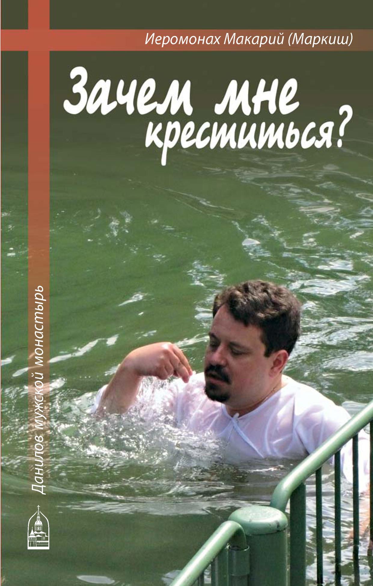 иеромонах Макарий Маркиш - Зачем мне креститься?