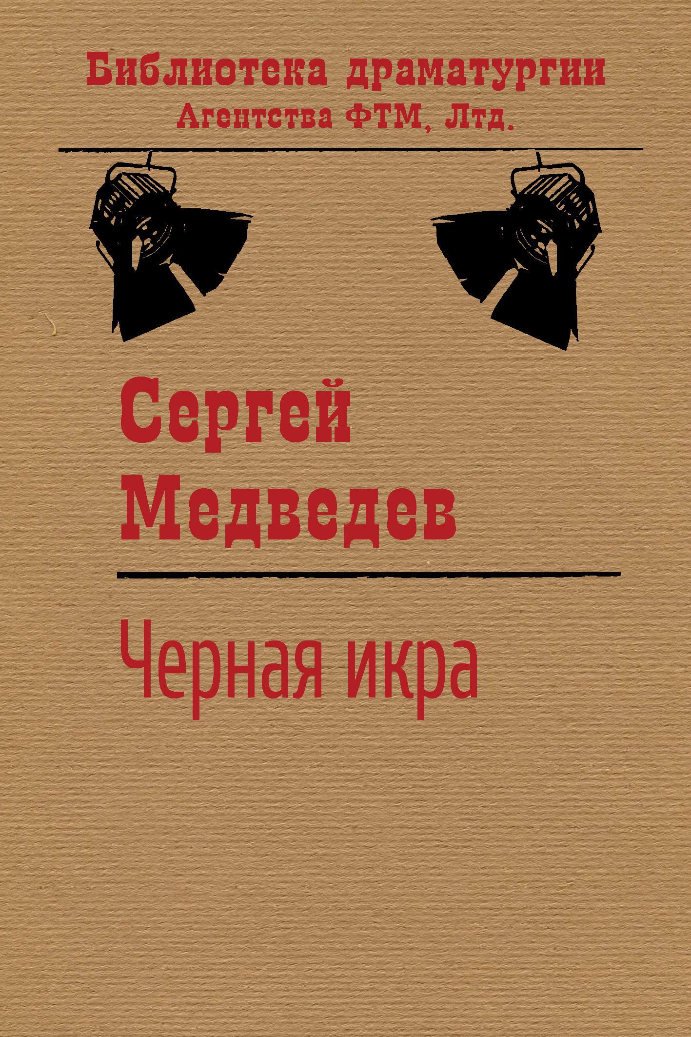 Сергей Медведев - Черная икра