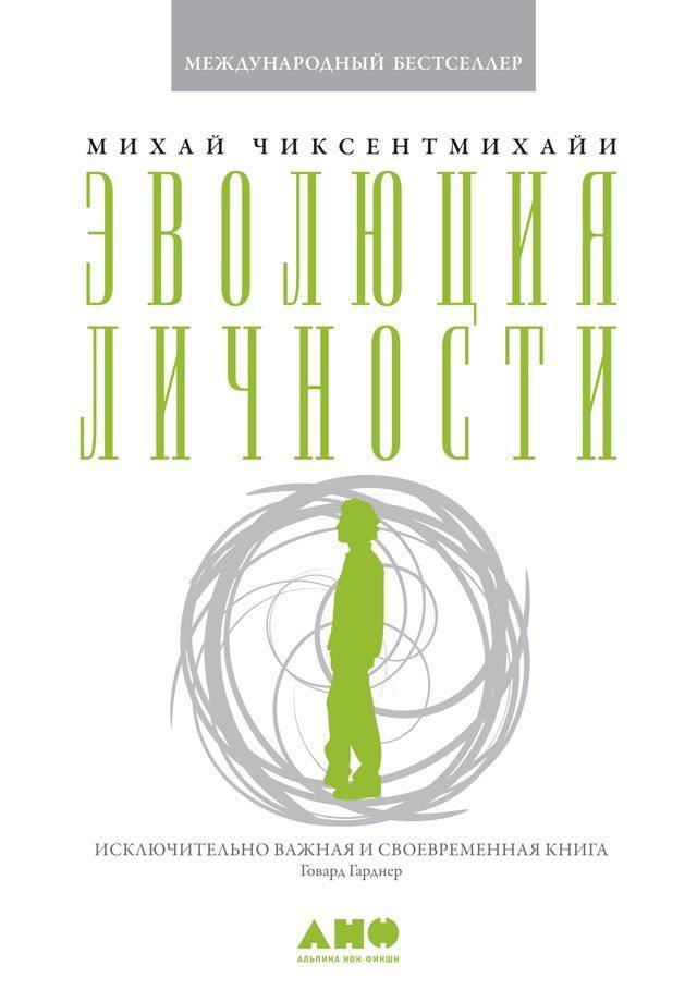 Михай Чиксентмихайи Эволюция личности чиксентмихайи м эволюция личности