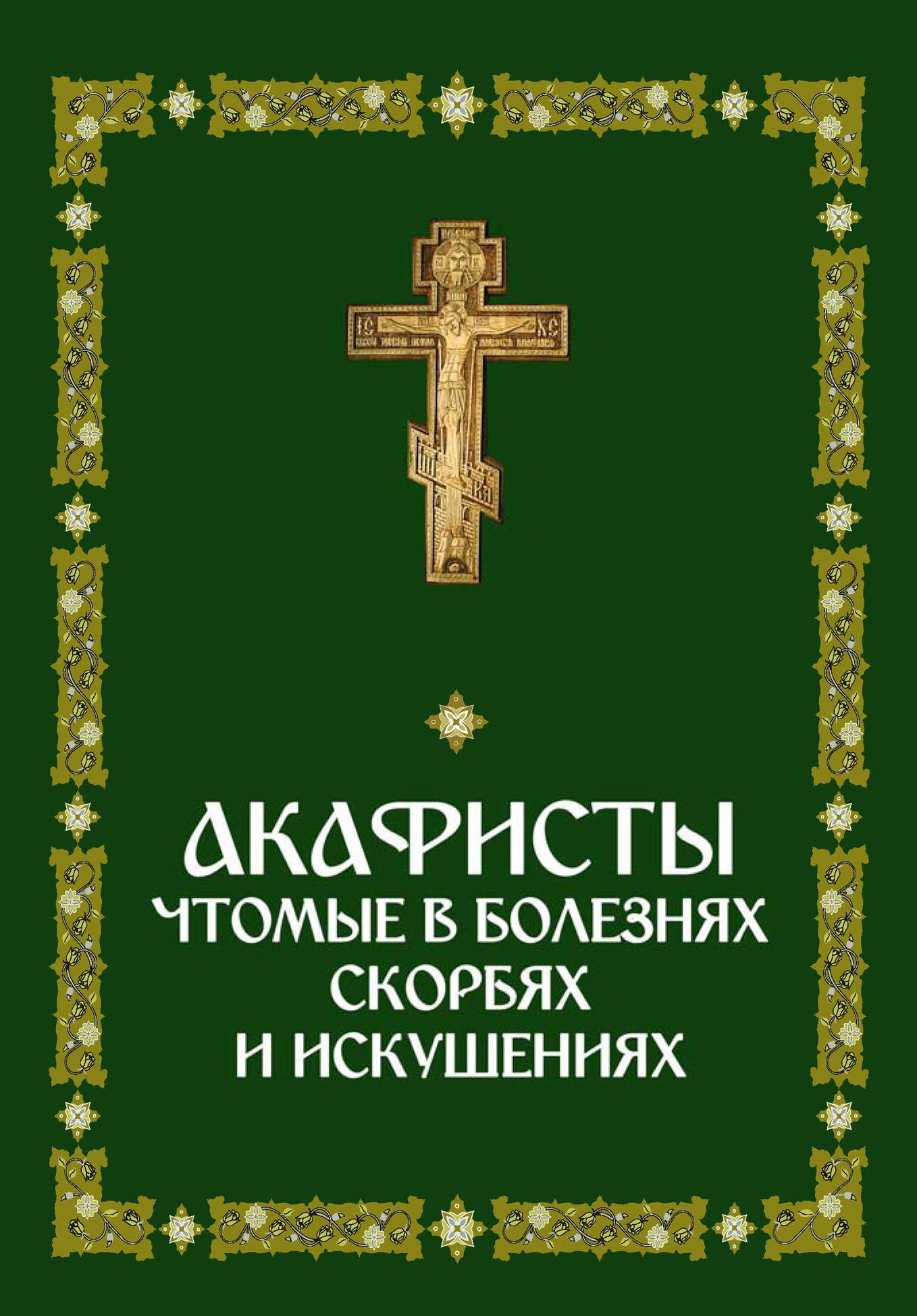 Сборник - Акафисты, чтомые в болезнях, скорбях и искушениях