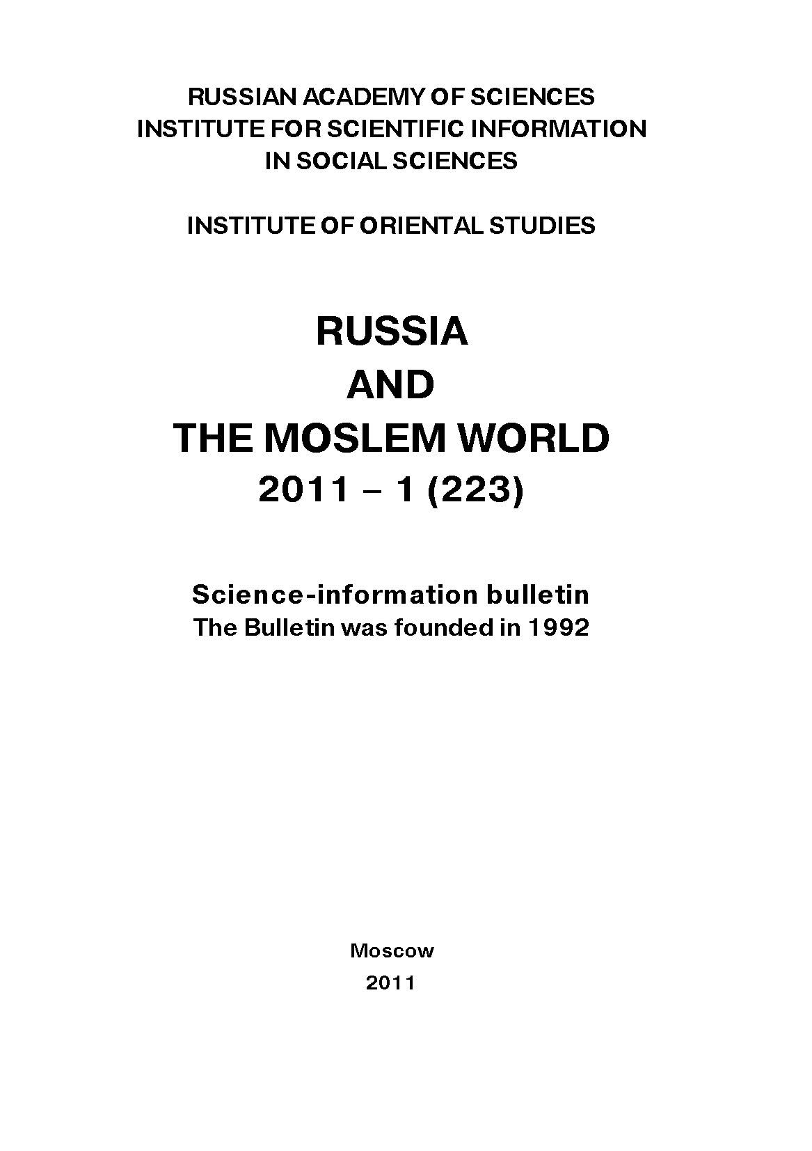 Russia and the Moslem World№ 01 / 2011