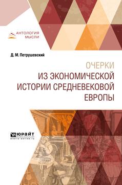 Дмитрий Моисеевич Петрушевский Очерки из экономической истории средневековой Европы