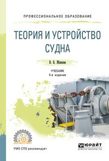 Теория и устройство судна 5-е изд., испр. и доп. Учебник для СПО