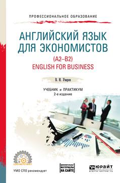 Английский язык для экономистов (a2-b2). English for business + аудиоматериалы в ЭБС 2-е изд., пер. и доп. Учебник и практикум для СПО