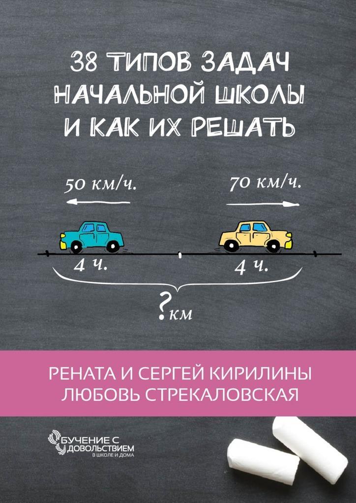 Рената Кирилина 38типов задач начальной школы икак их решать с м чугунова учимся решать уравнения для начальной школы